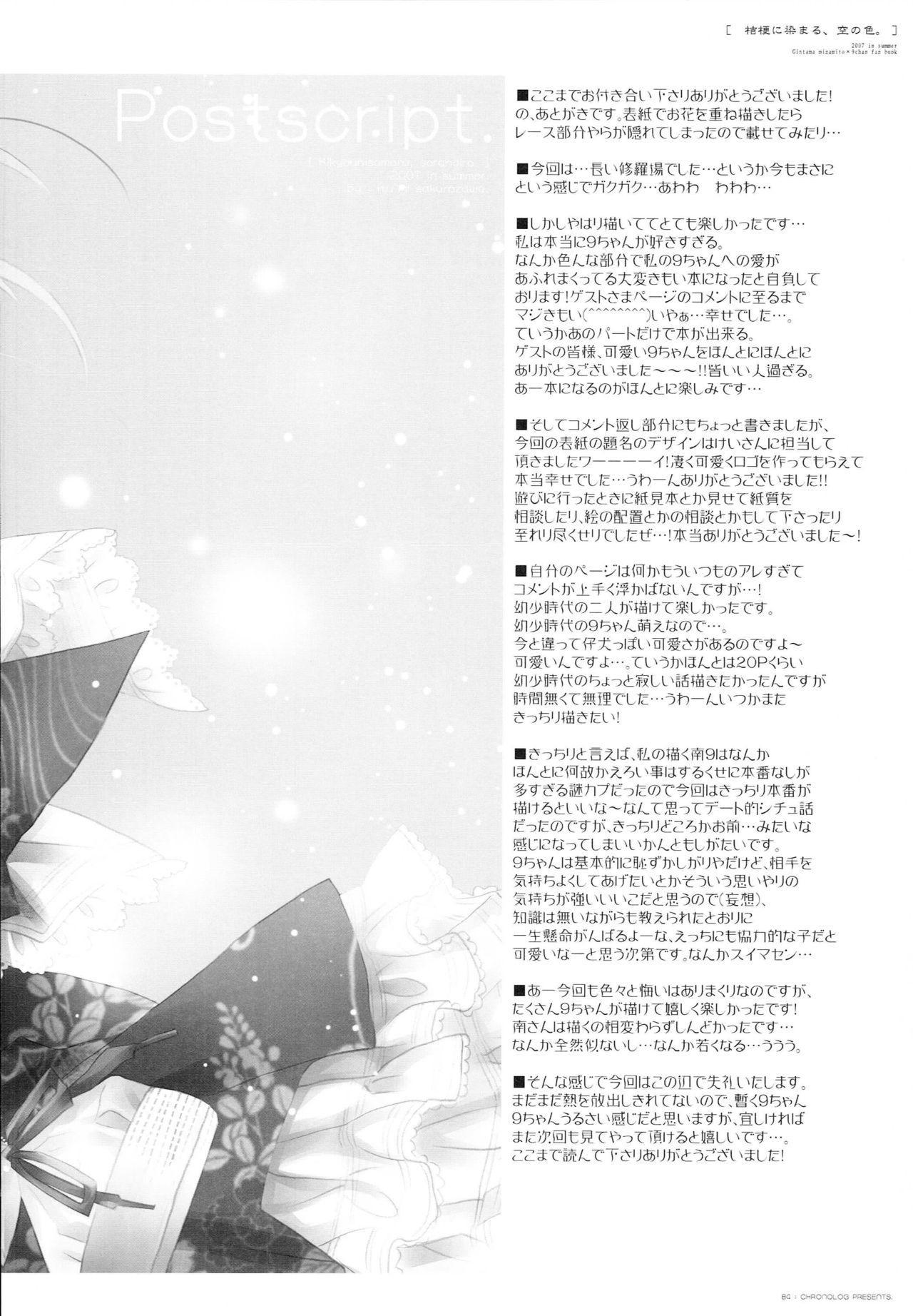 Kikyou ni Somaru Sora no Iro 82