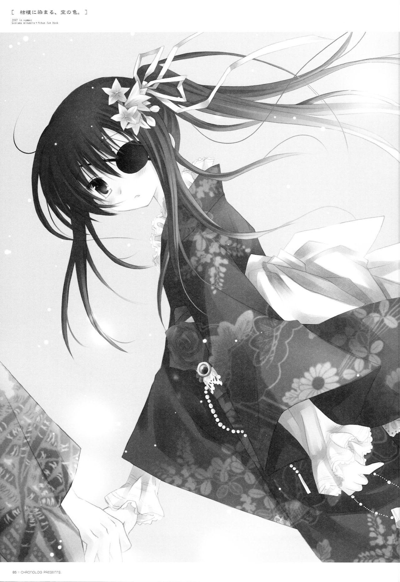 Kikyou ni Somaru Sora no Iro 83