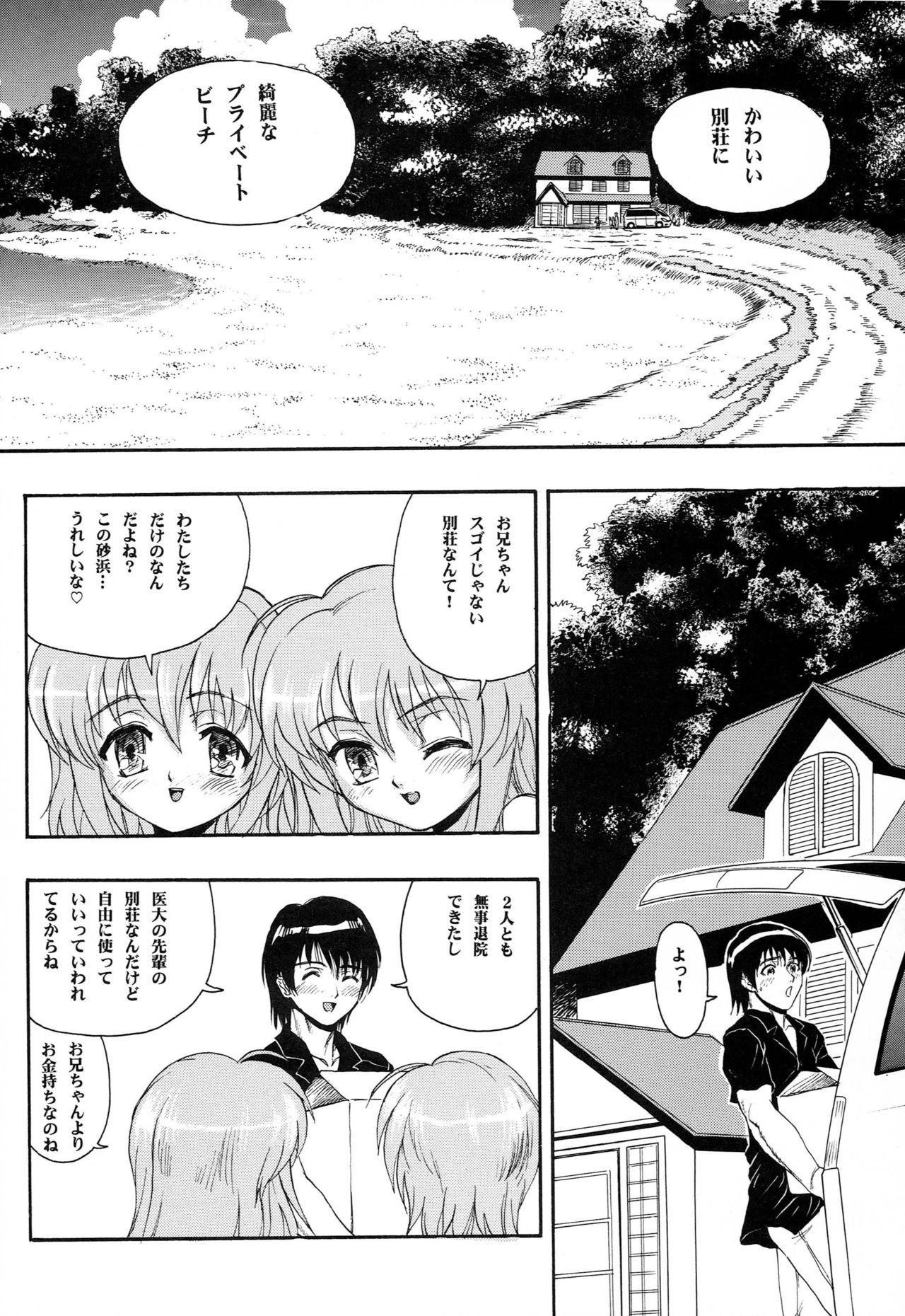 Hajimete no Naisho 2