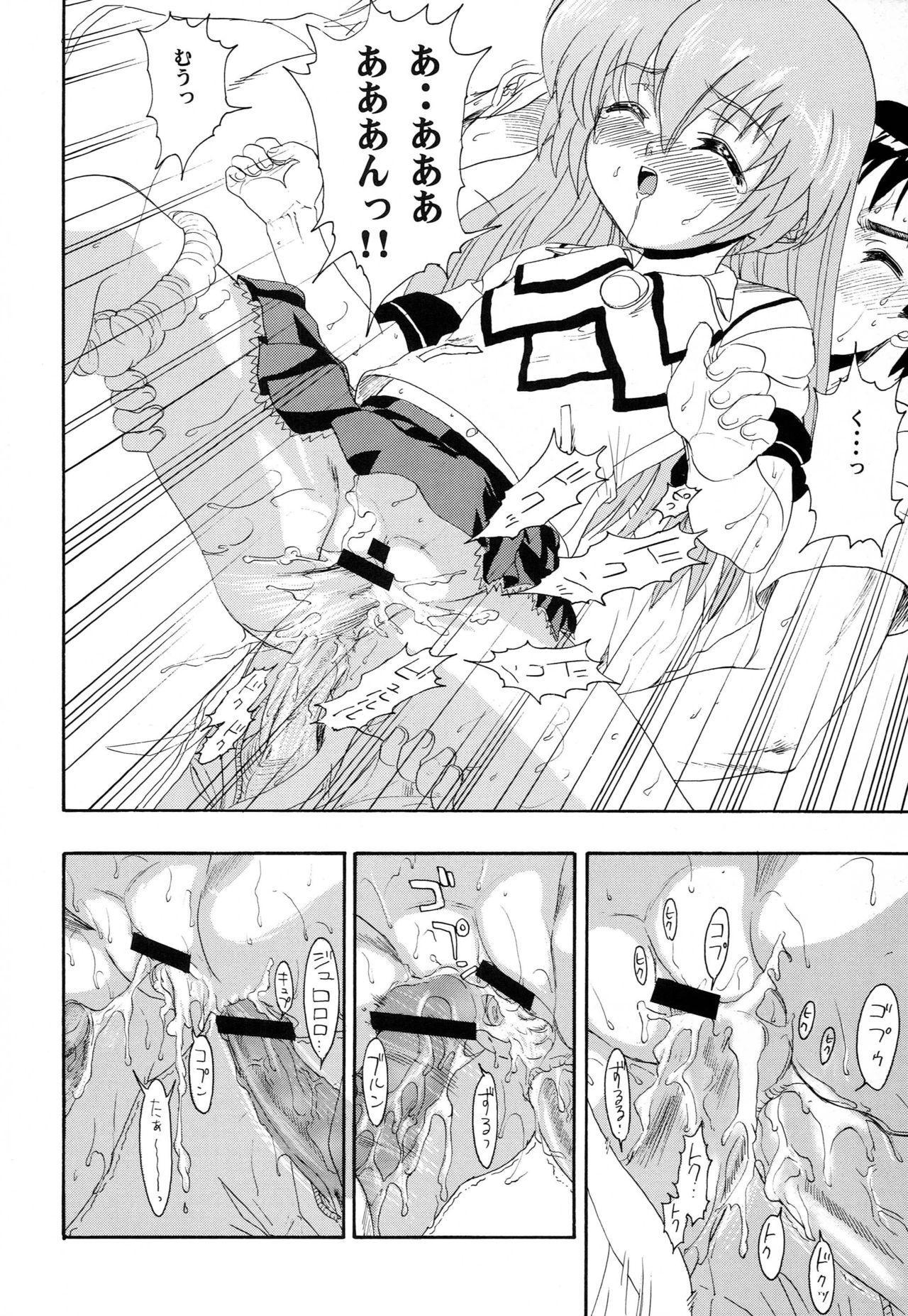 Hajimete no Naisho 36