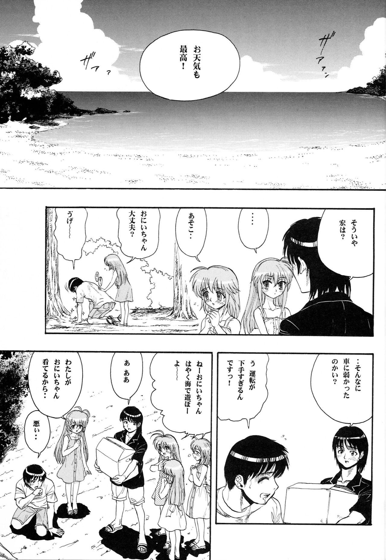 Hajimete no Naisho 3