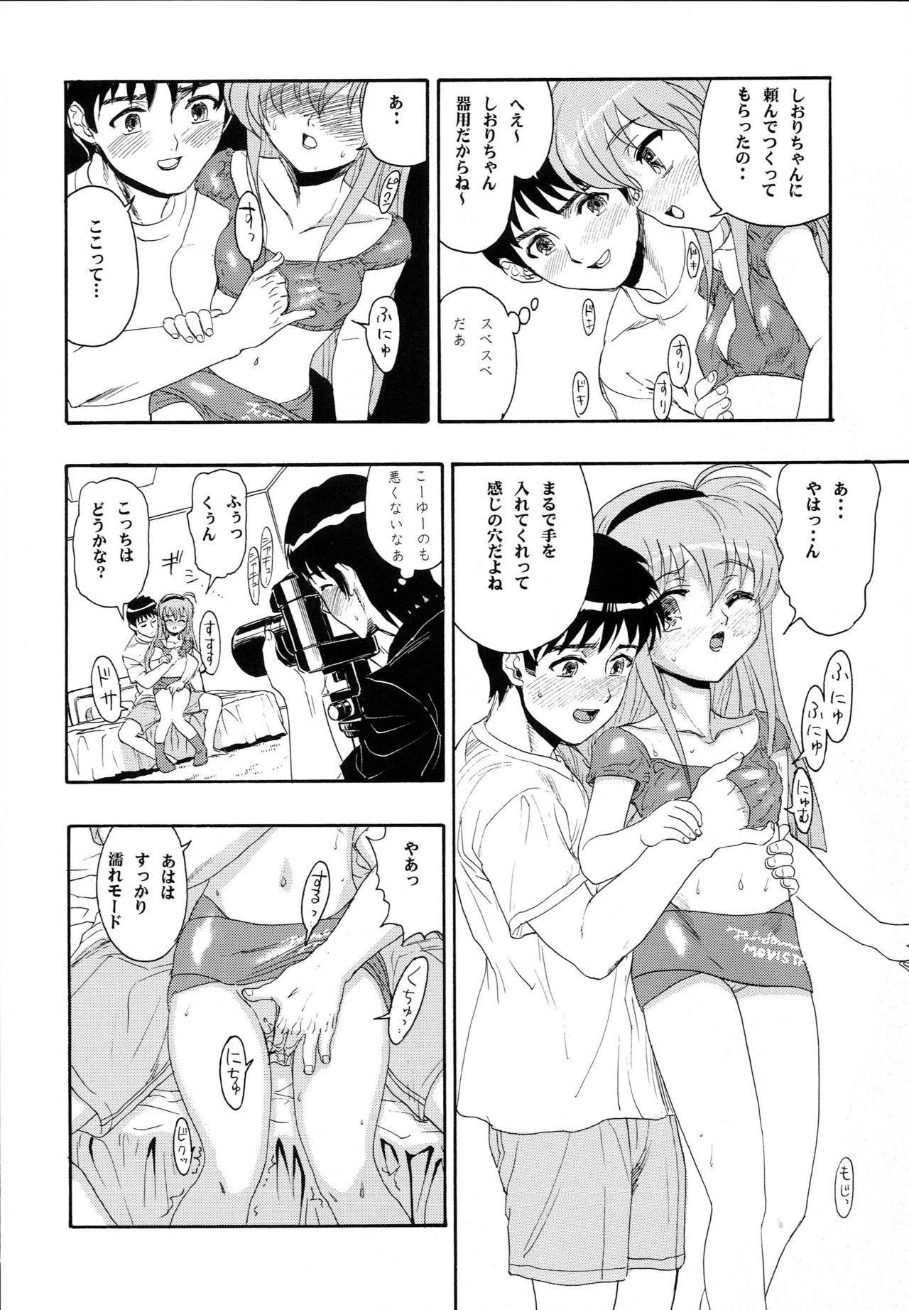 Hajimete no Naisho 40