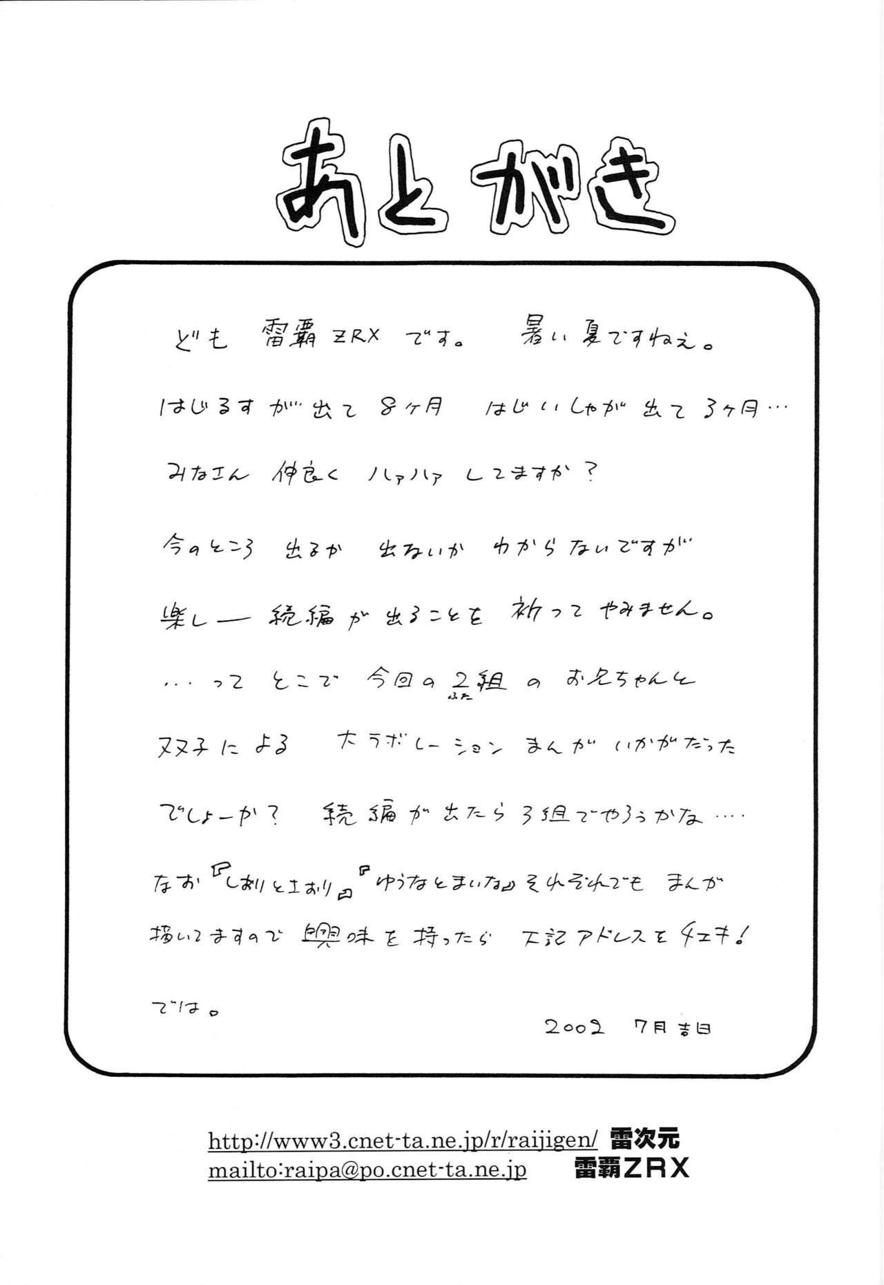 Hajimete no Naisho 47