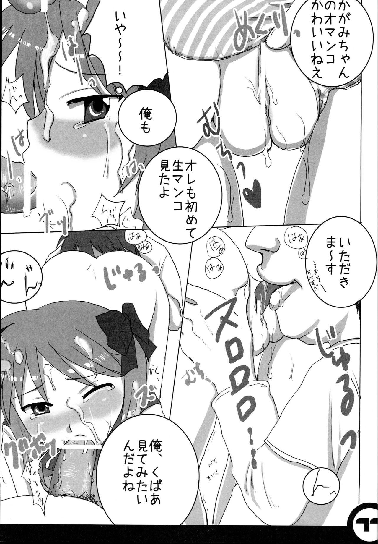 Himitsu no Kagamin 10