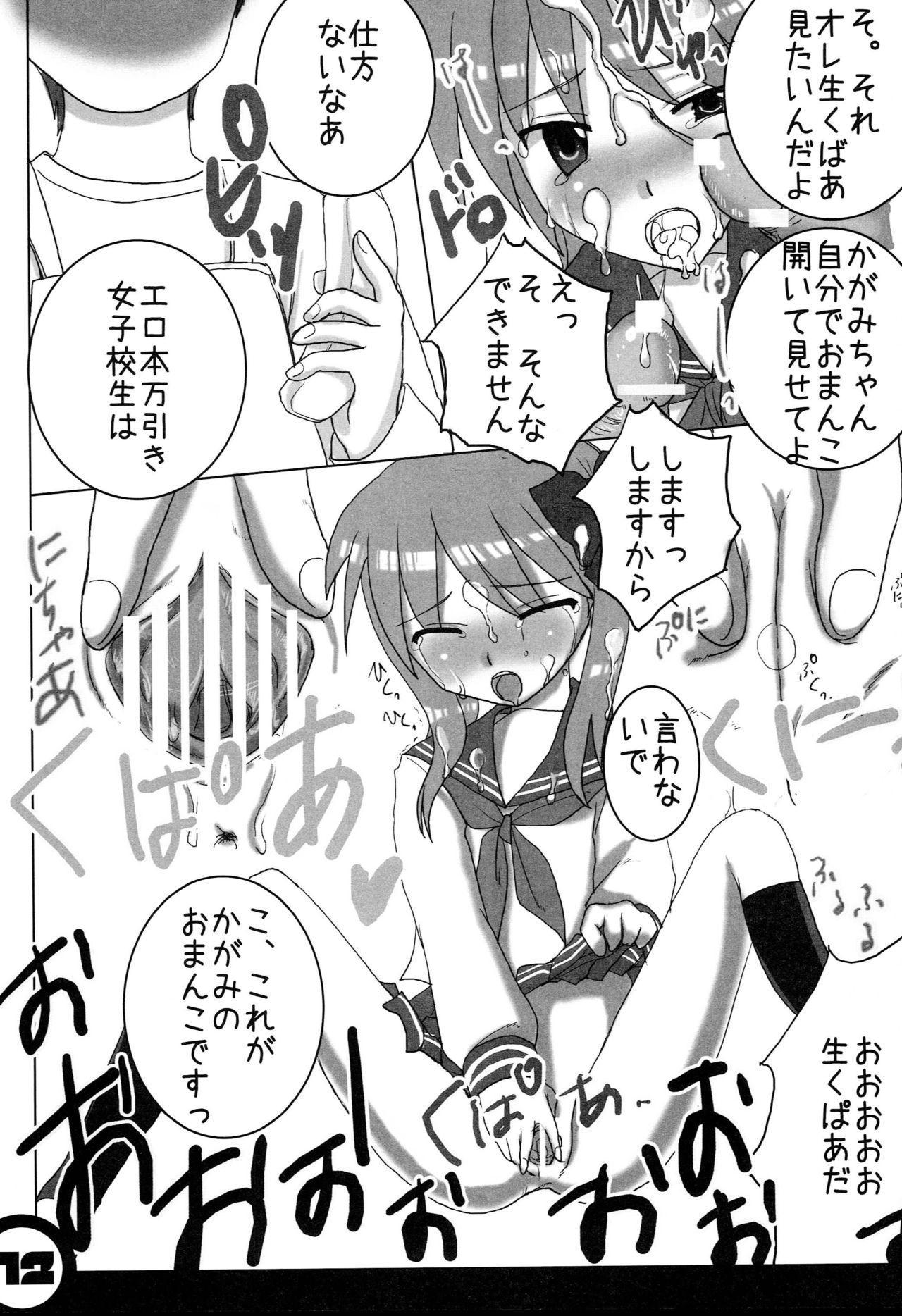 Himitsu no Kagamin 11