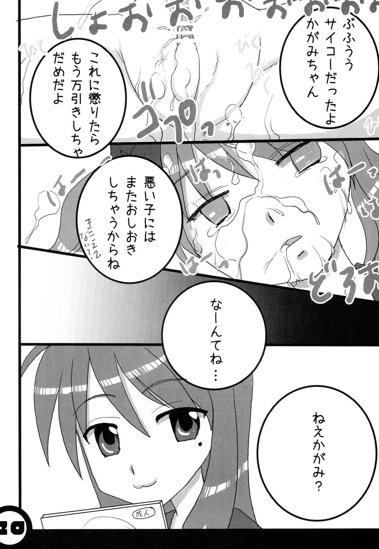 Himitsu no Kagamin 19