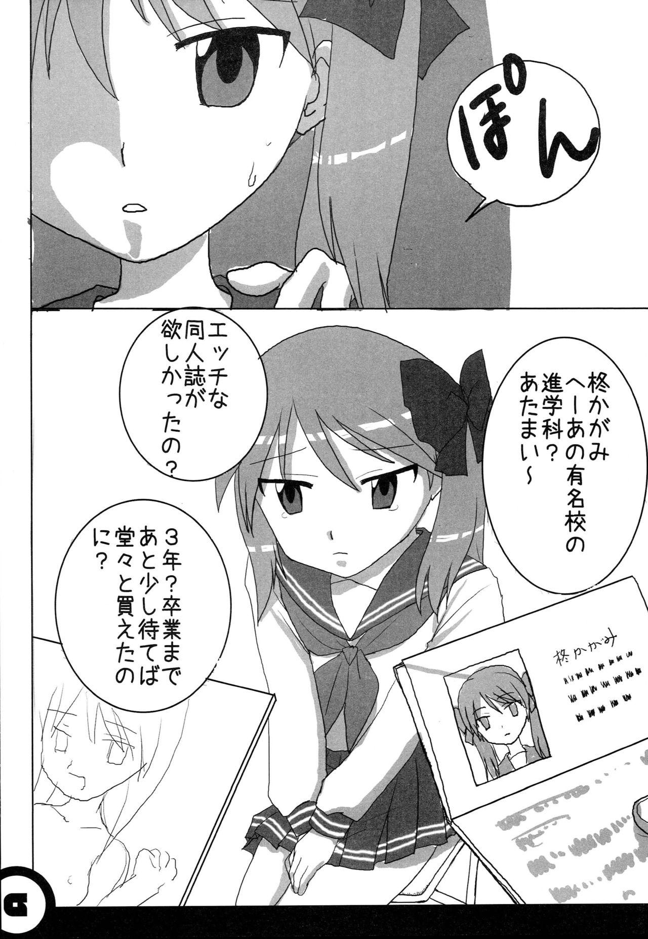 Himitsu no Kagamin 5