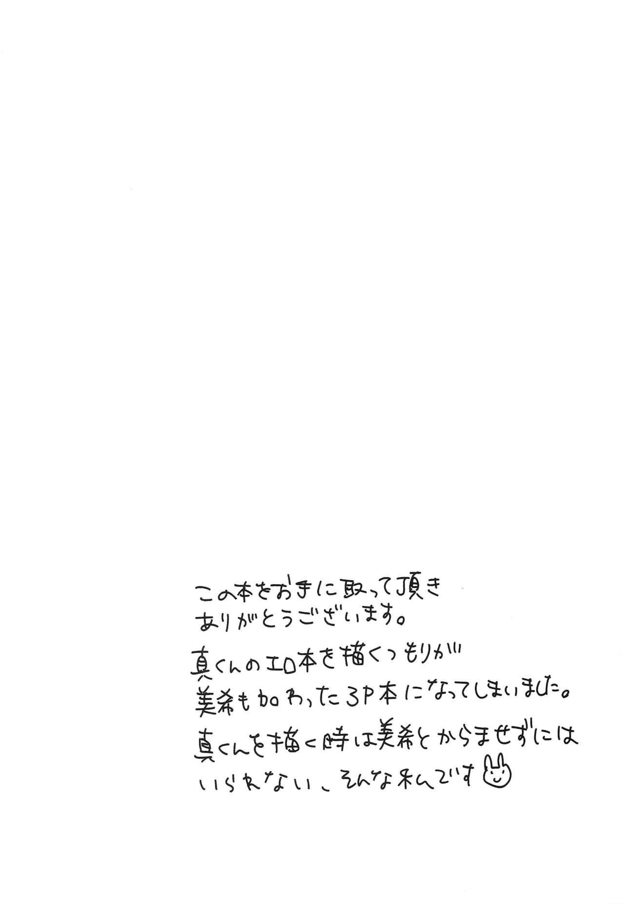 Miki Mako Docchi 2