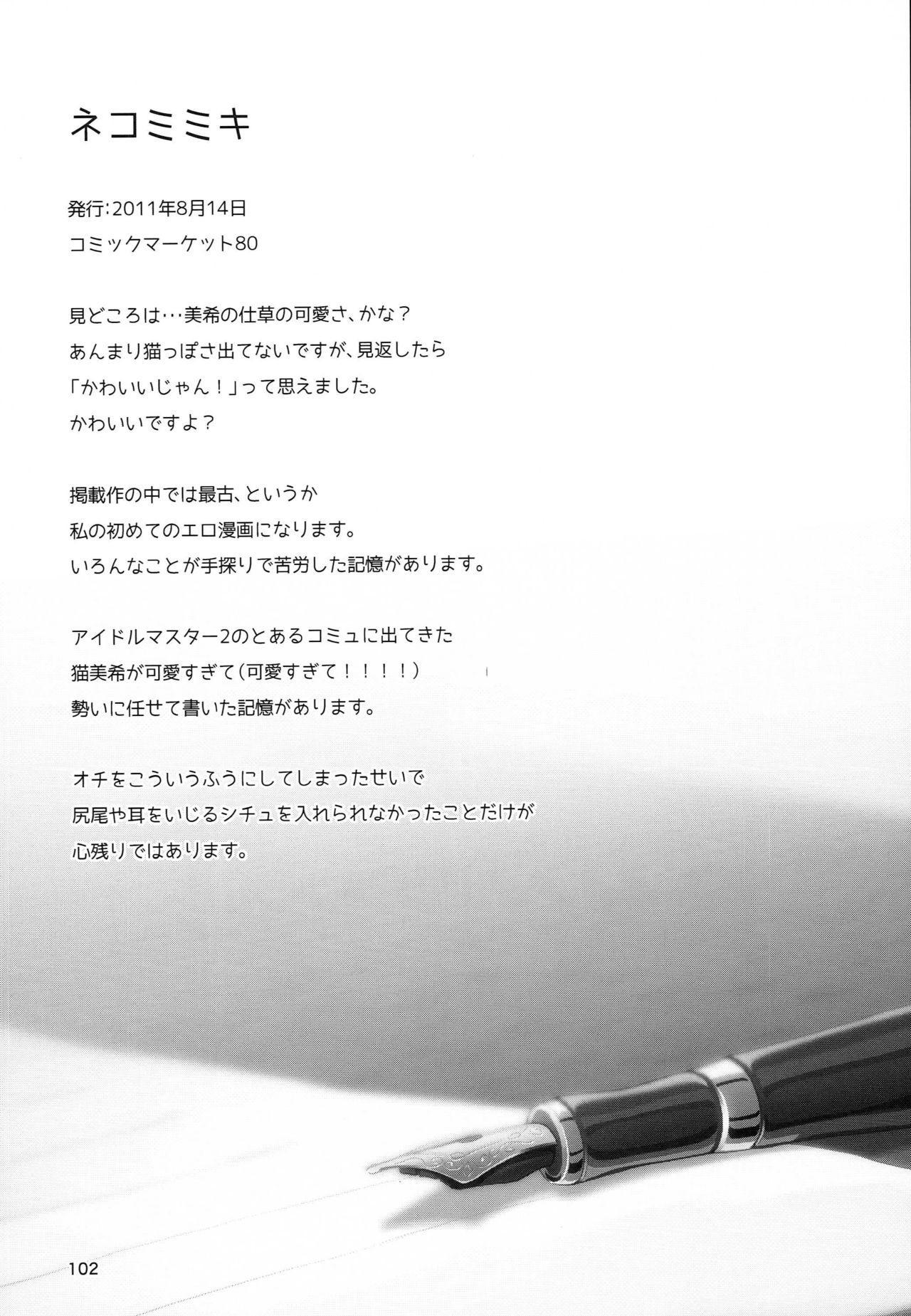 Hachimitsu Zuke 102