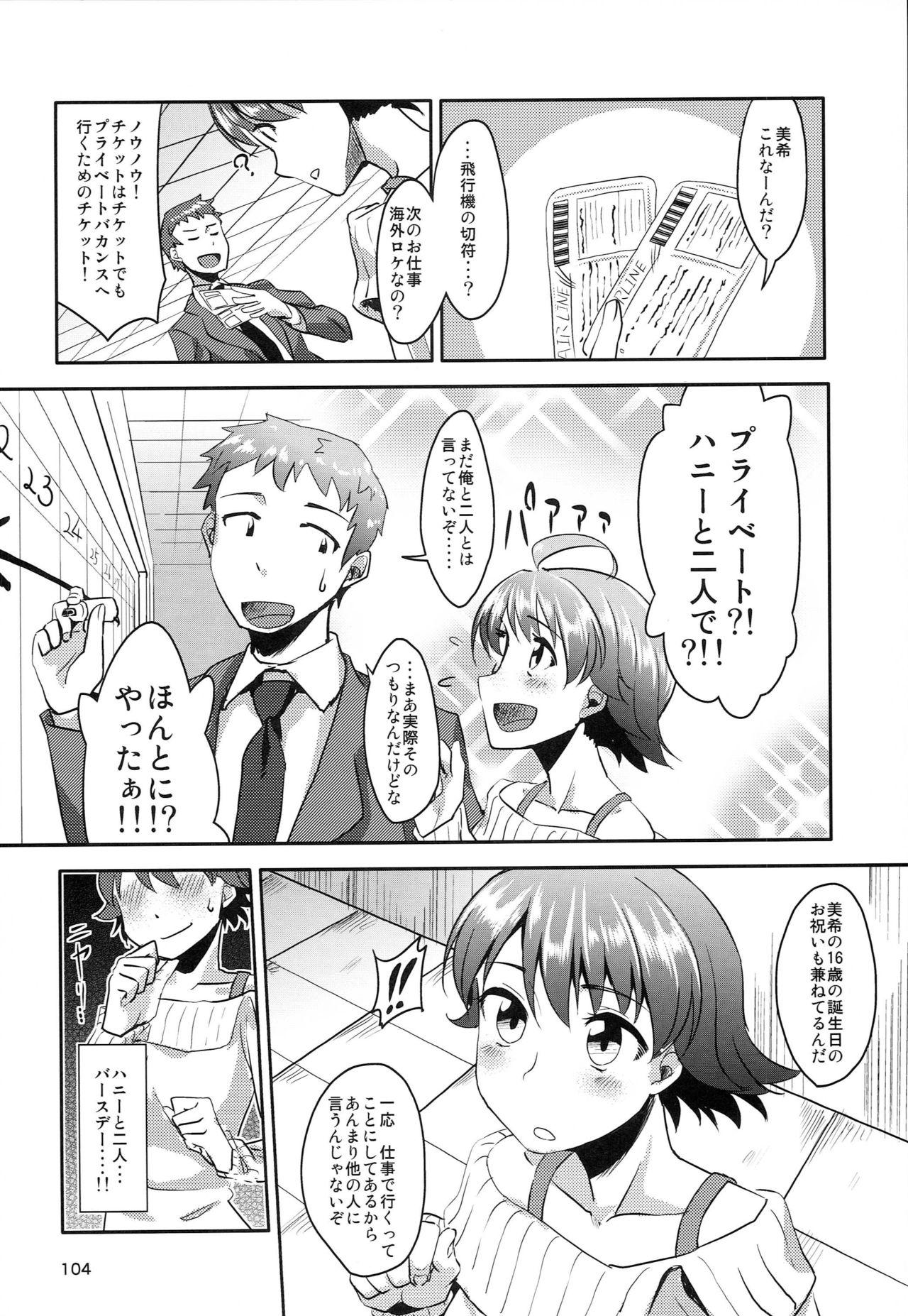 Hachimitsu Zuke 104