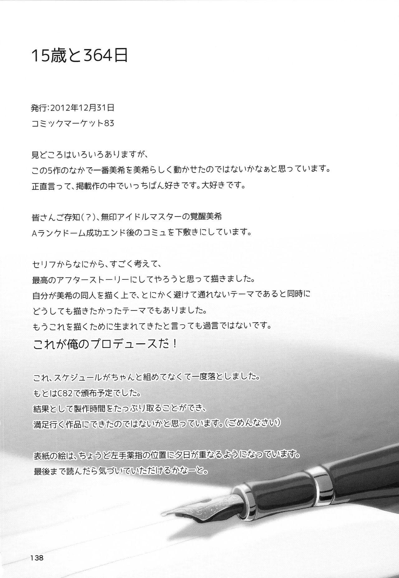 Hachimitsu Zuke 138