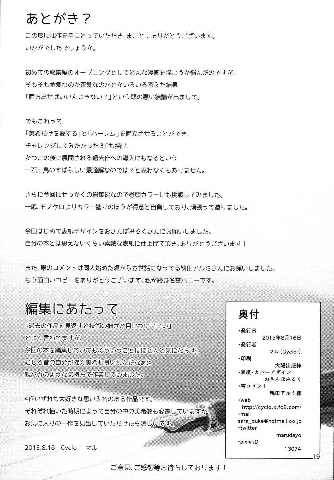 Hachimitsu Zuke 19