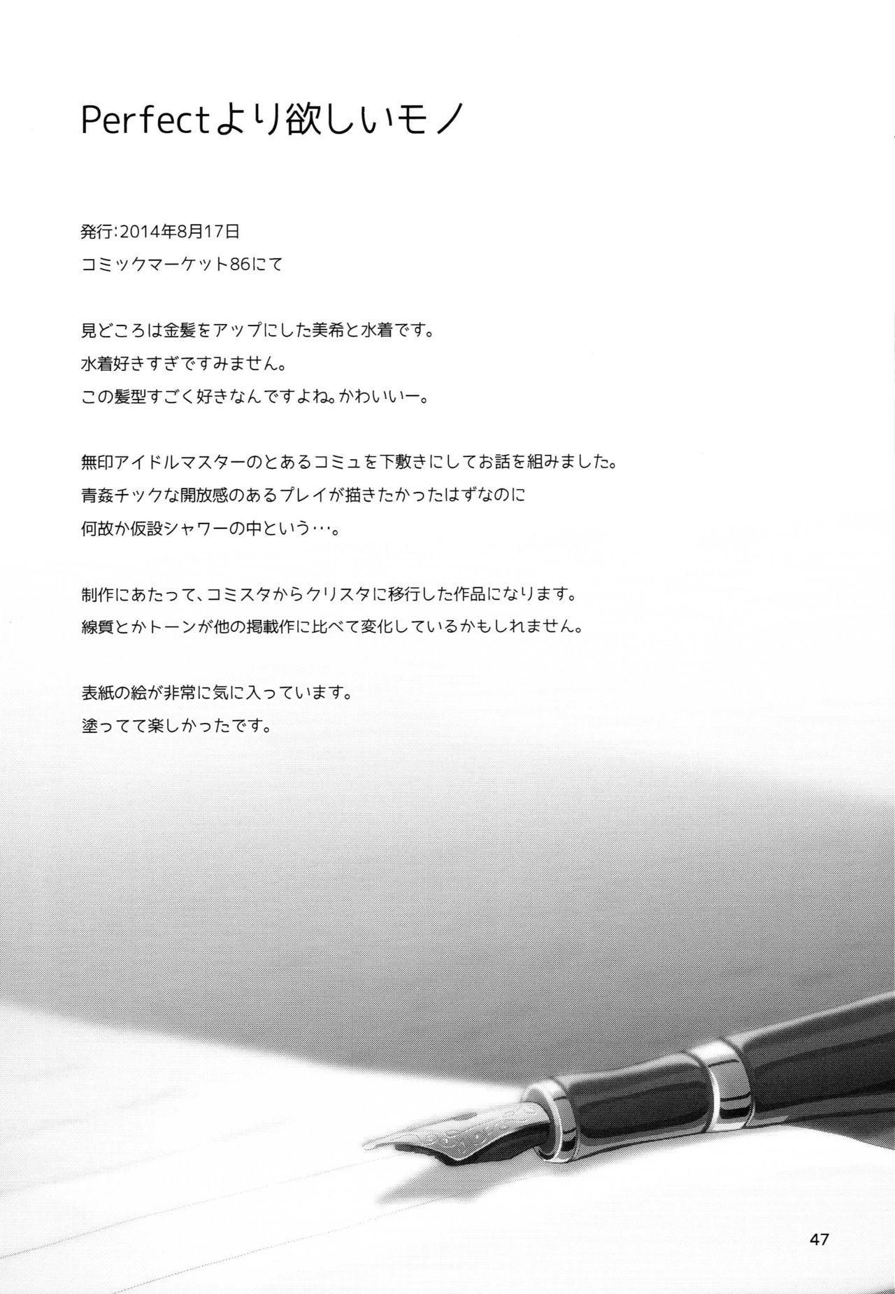 Hachimitsu Zuke 47