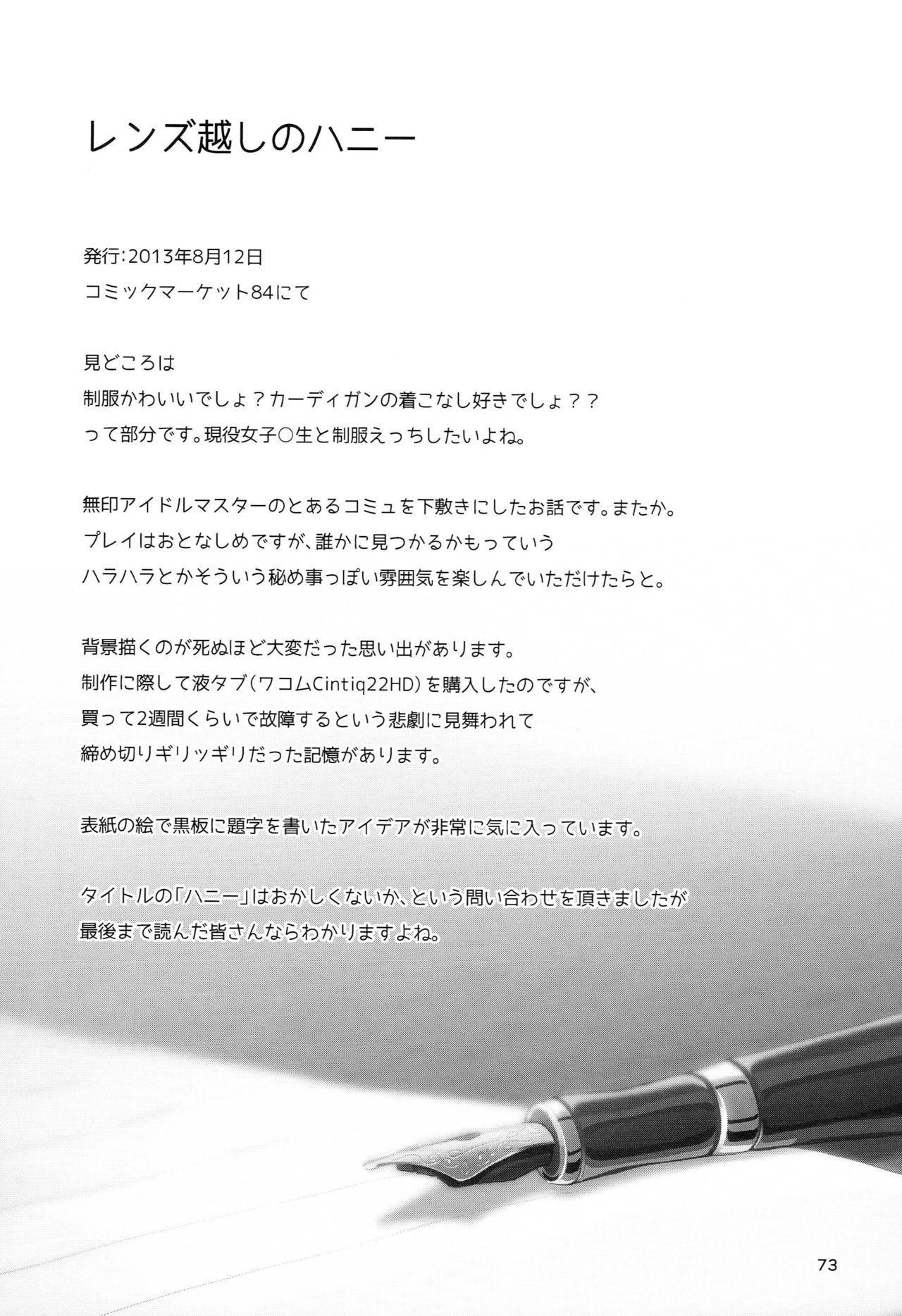 Hachimitsu Zuke 73