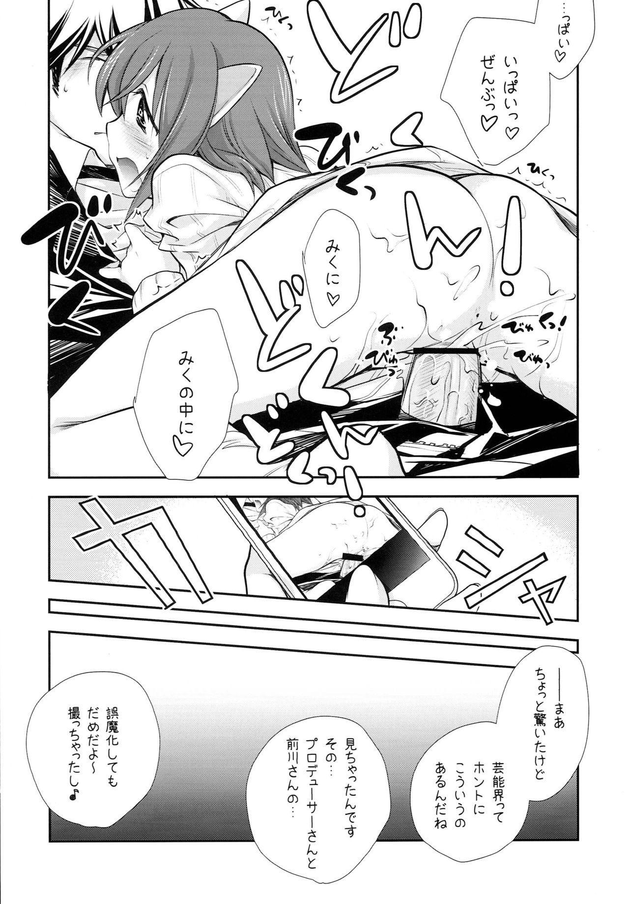 P ni 14-nin no Cinderella ga Makura o Kyouyou Suru Usui Hon 12