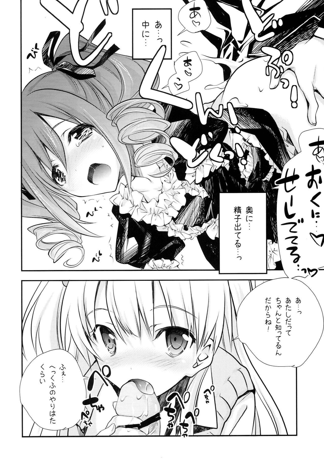 P ni 14-nin no Cinderella ga Makura o Kyouyou Suru Usui Hon 24