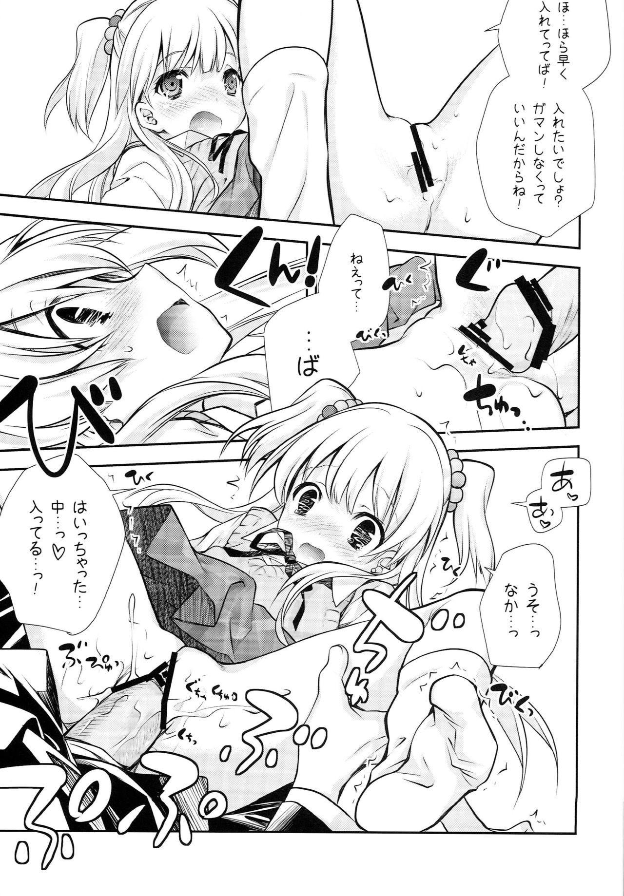 P ni 14-nin no Cinderella ga Makura o Kyouyou Suru Usui Hon 25
