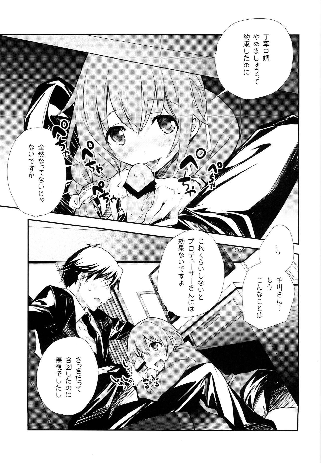 P ni 14-nin no Cinderella ga Makura o Kyouyou Suru Usui Hon 5