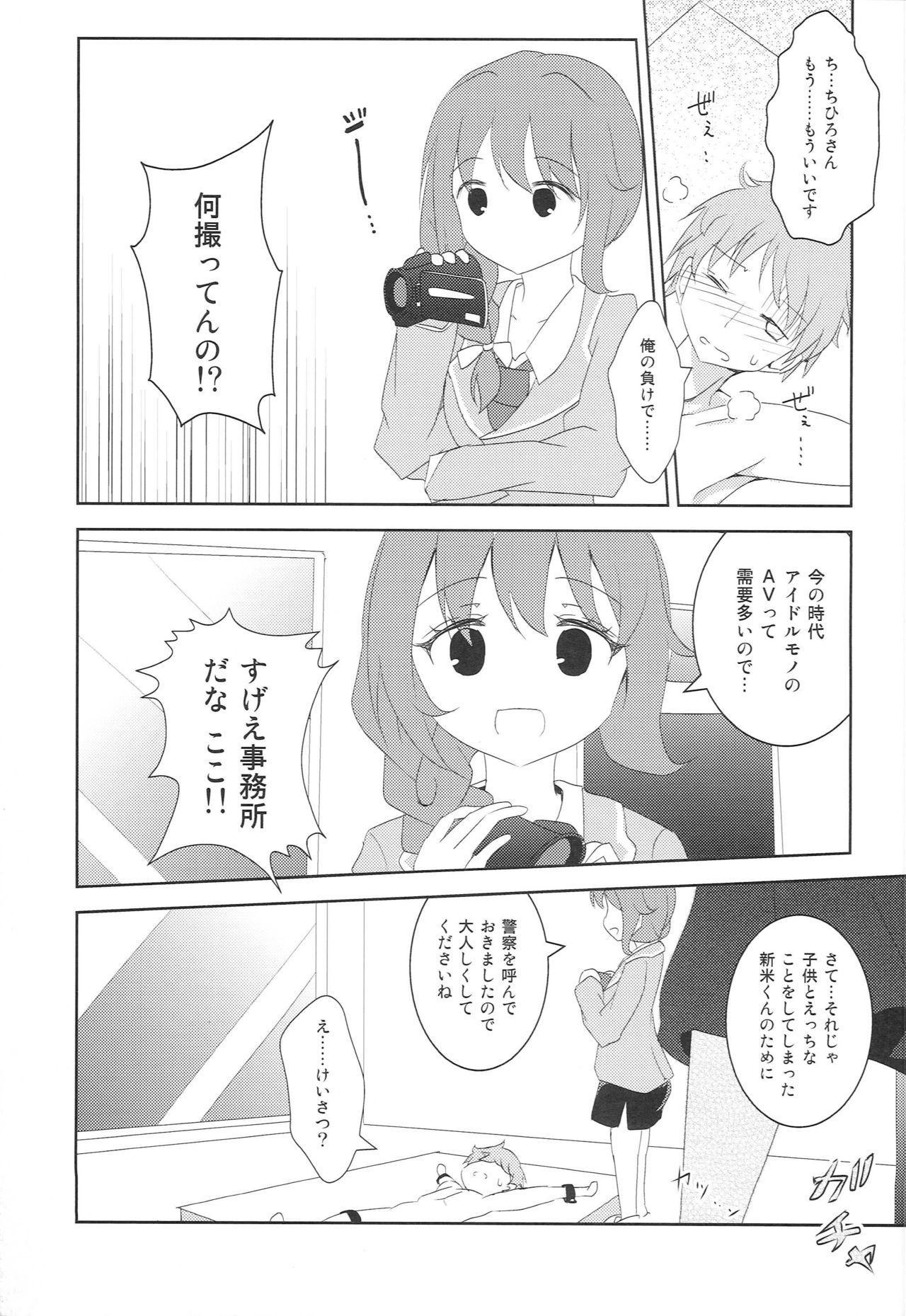 (CINDERELLA FESTIV@L) [Ribbon Enikki+ (Mickeysmith)] Chihiro-san ni Kokuhaku Shitara, Idol-tachi ni Mawasaretanda ga. (THE IDOLM@STER CINDERELLA GIRLS) 11