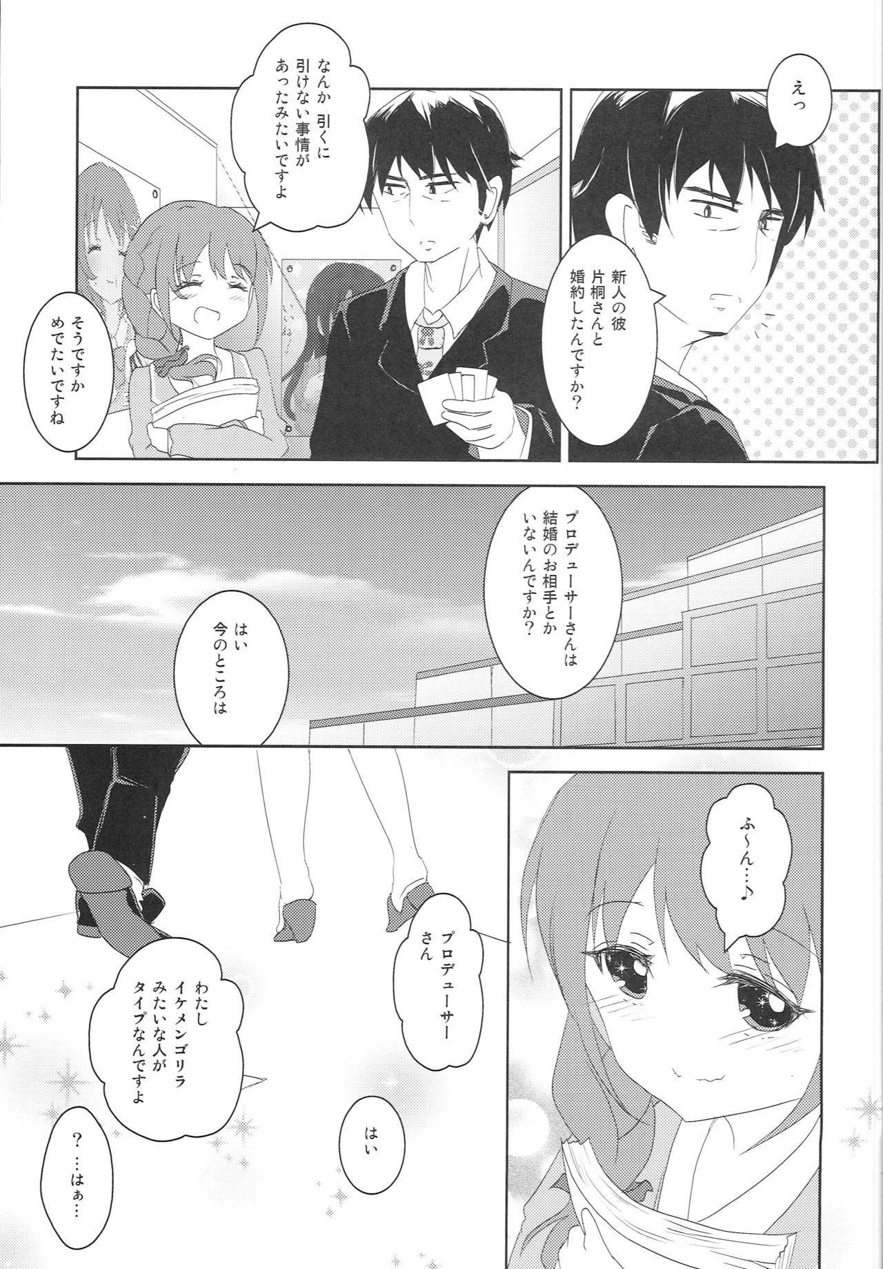 (CINDERELLA FESTIV@L) [Ribbon Enikki+ (Mickeysmith)] Chihiro-san ni Kokuhaku Shitara, Idol-tachi ni Mawasaretanda ga. (THE IDOLM@STER CINDERELLA GIRLS) 13