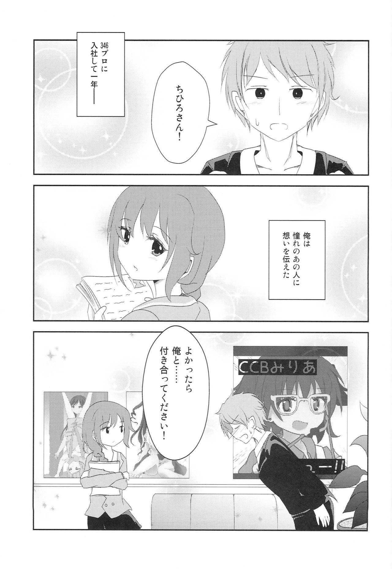 (CINDERELLA FESTIV@L) [Ribbon Enikki+ (Mickeysmith)] Chihiro-san ni Kokuhaku Shitara, Idol-tachi ni Mawasaretanda ga. (THE IDOLM@STER CINDERELLA GIRLS) 1