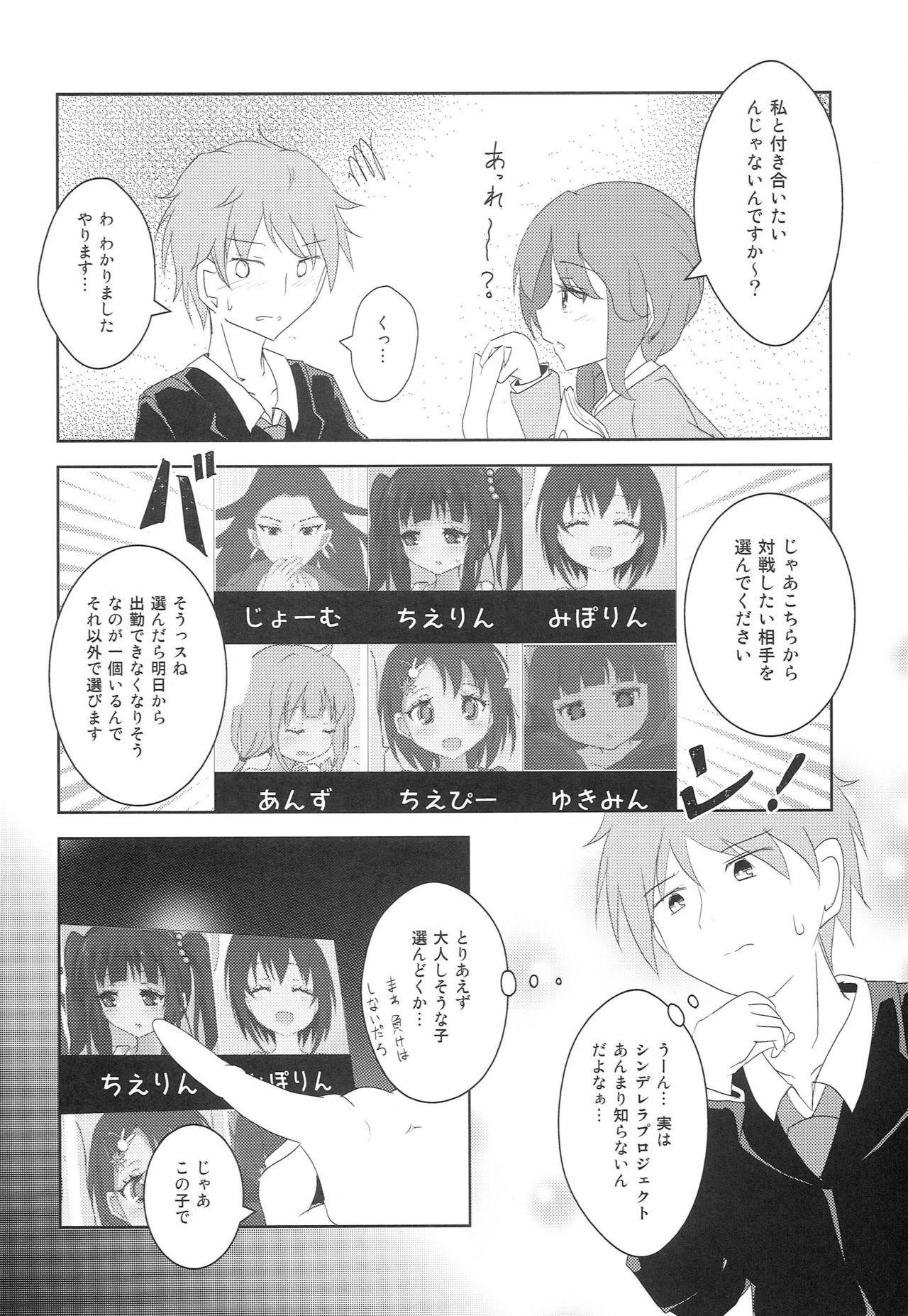 (CINDERELLA FESTIV@L) [Ribbon Enikki+ (Mickeysmith)] Chihiro-san ni Kokuhaku Shitara, Idol-tachi ni Mawasaretanda ga. (THE IDOLM@STER CINDERELLA GIRLS) 4