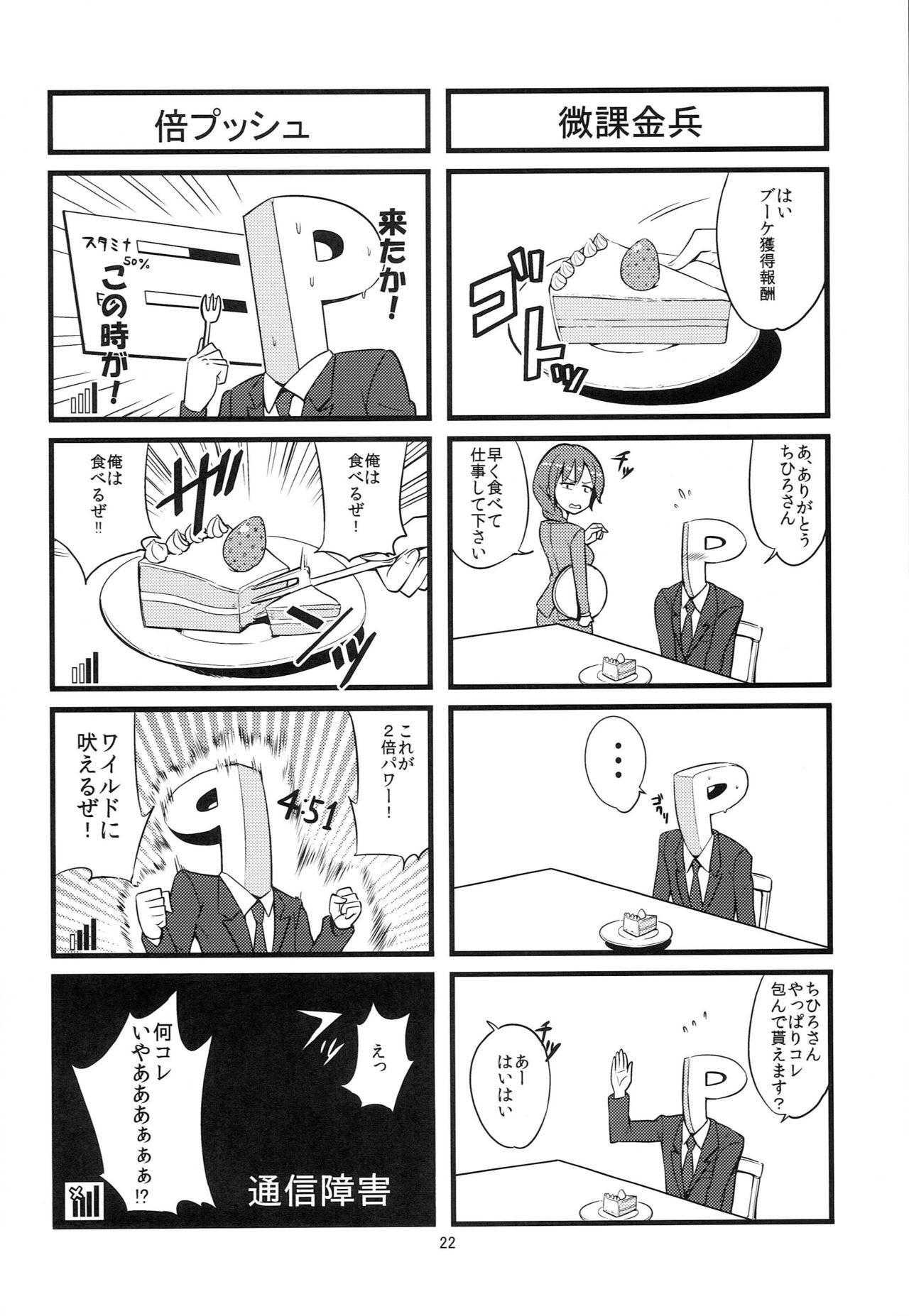 Ruki Pero 22