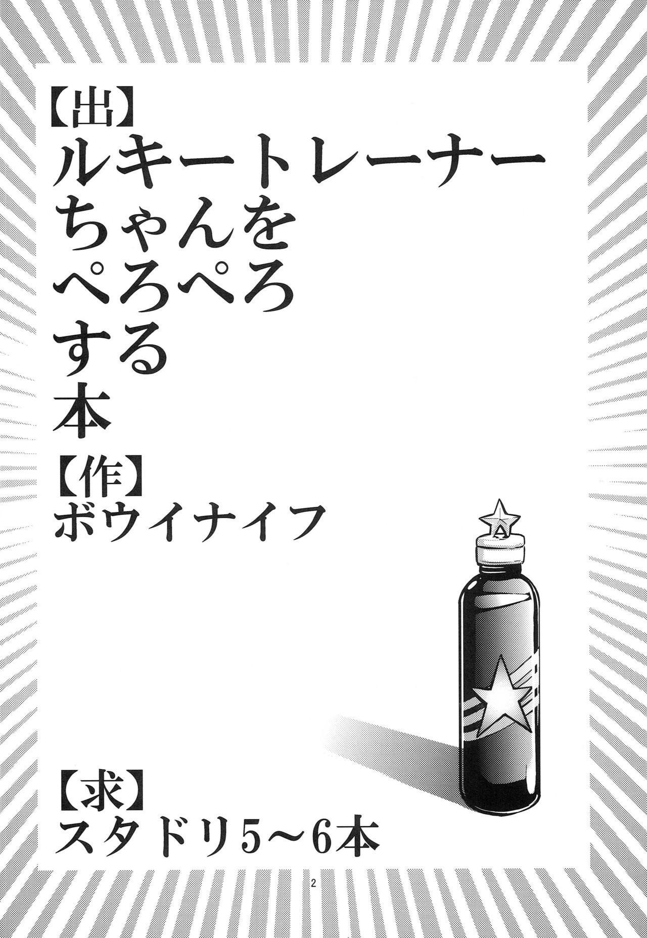 Ruki Pero 2