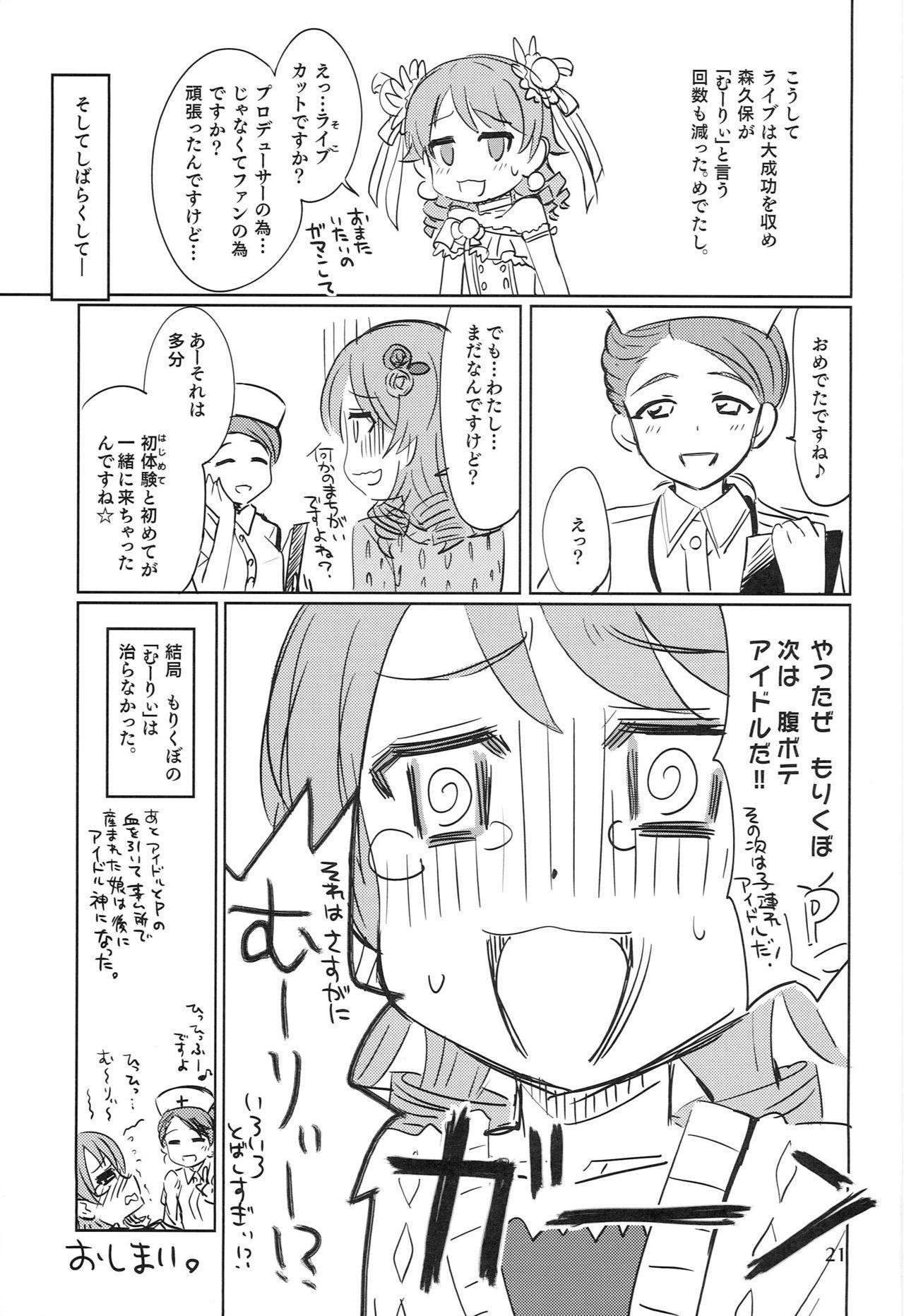 [Nekousa Pudding (Ra-men)] Muri! Muri! Mu-ri-! (THE IDOLM@STER CINDERELLA GIRLS) 19