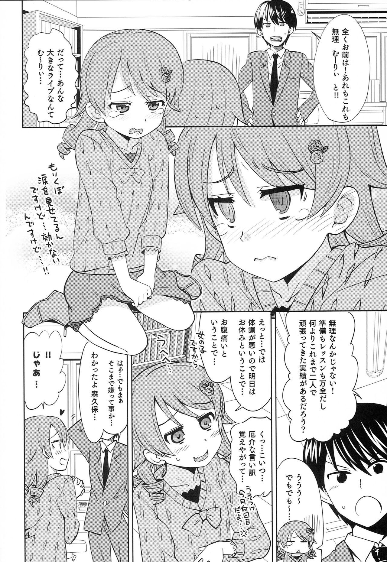 [Nekousa Pudding (Ra-men)] Muri! Muri! Mu-ri-! (THE IDOLM@STER CINDERELLA GIRLS) 2