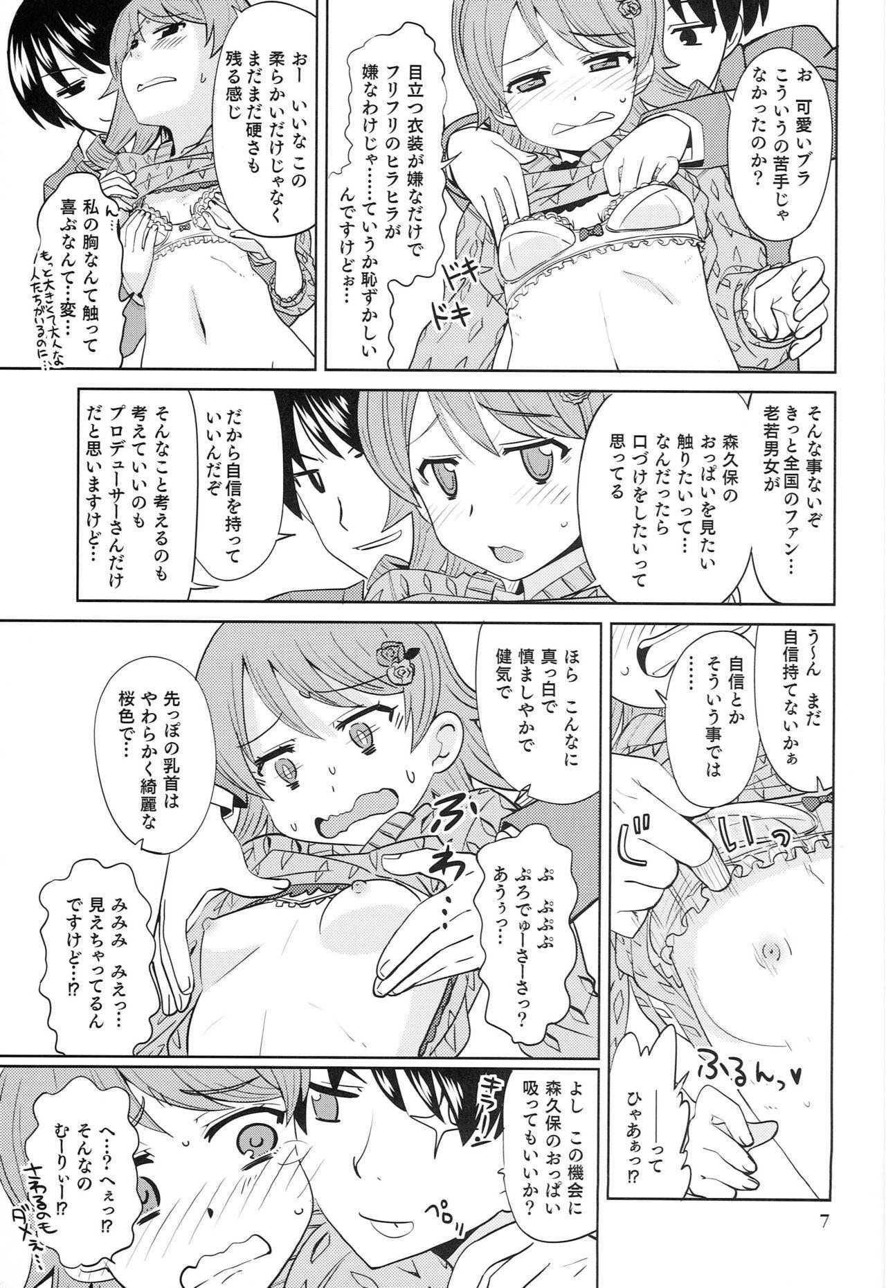 [Nekousa Pudding (Ra-men)] Muri! Muri! Mu-ri-! (THE IDOLM@STER CINDERELLA GIRLS) 5