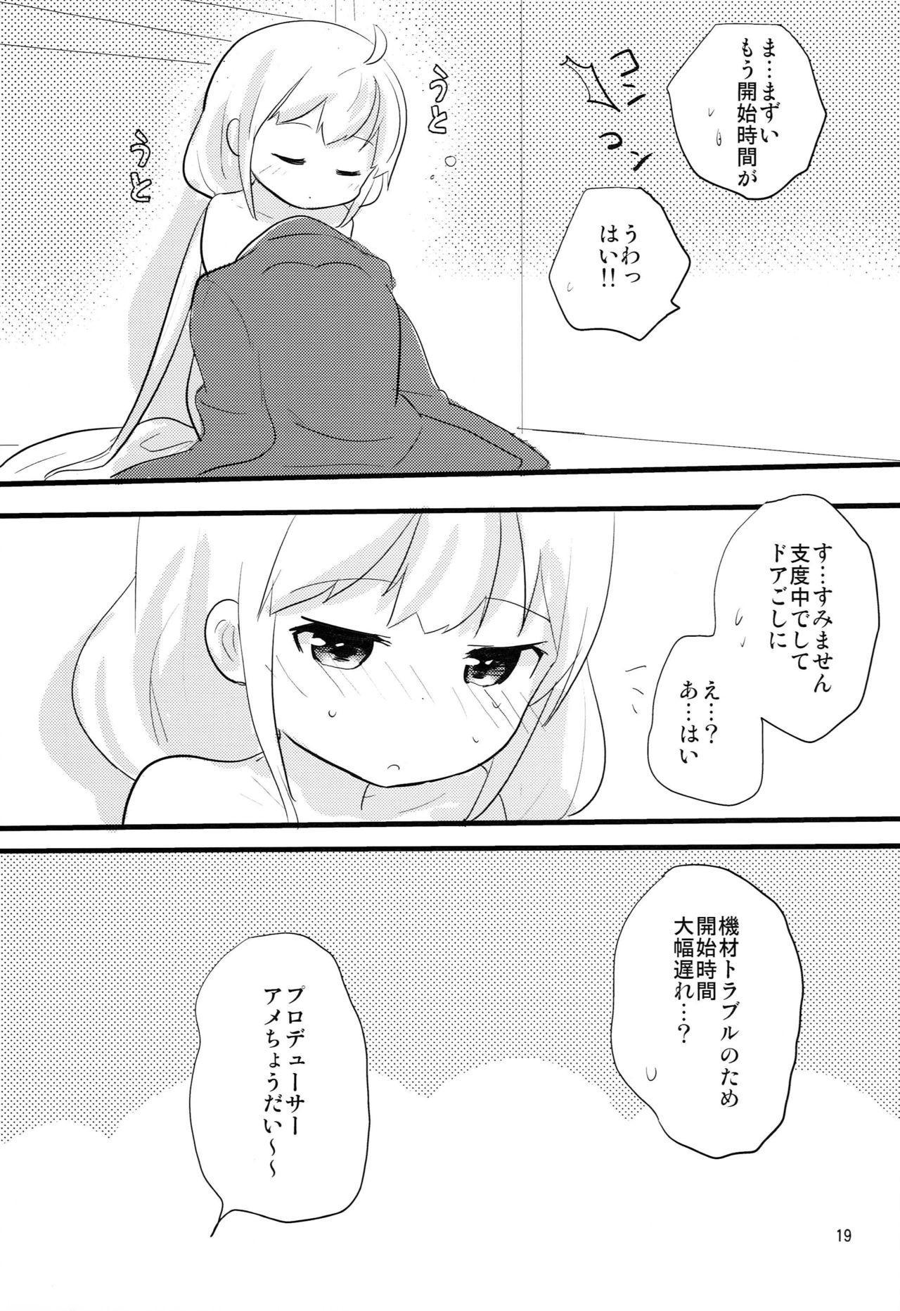 Anzu CHU! 17