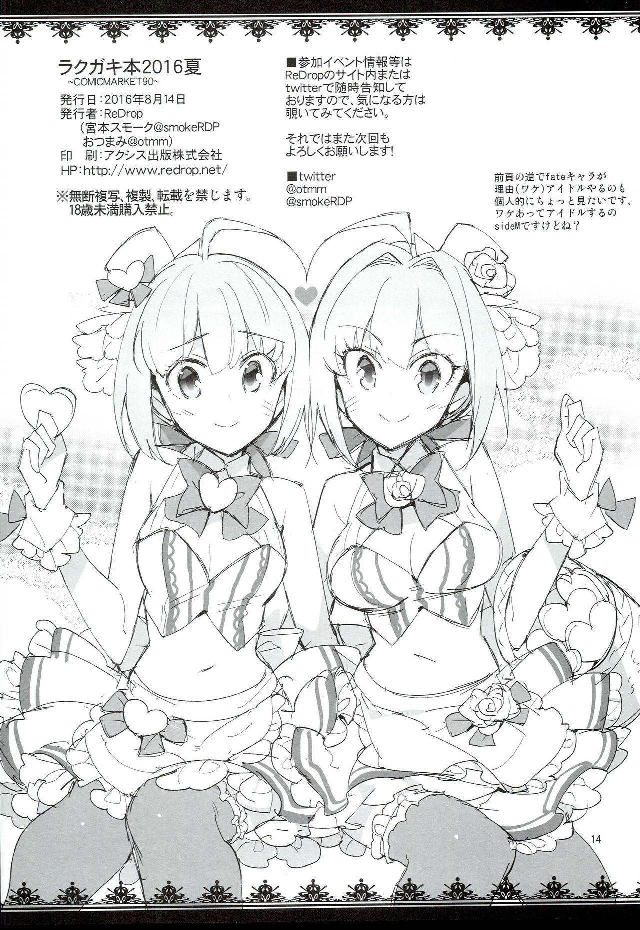 Rakugaki Bon 2016 Natsu 12