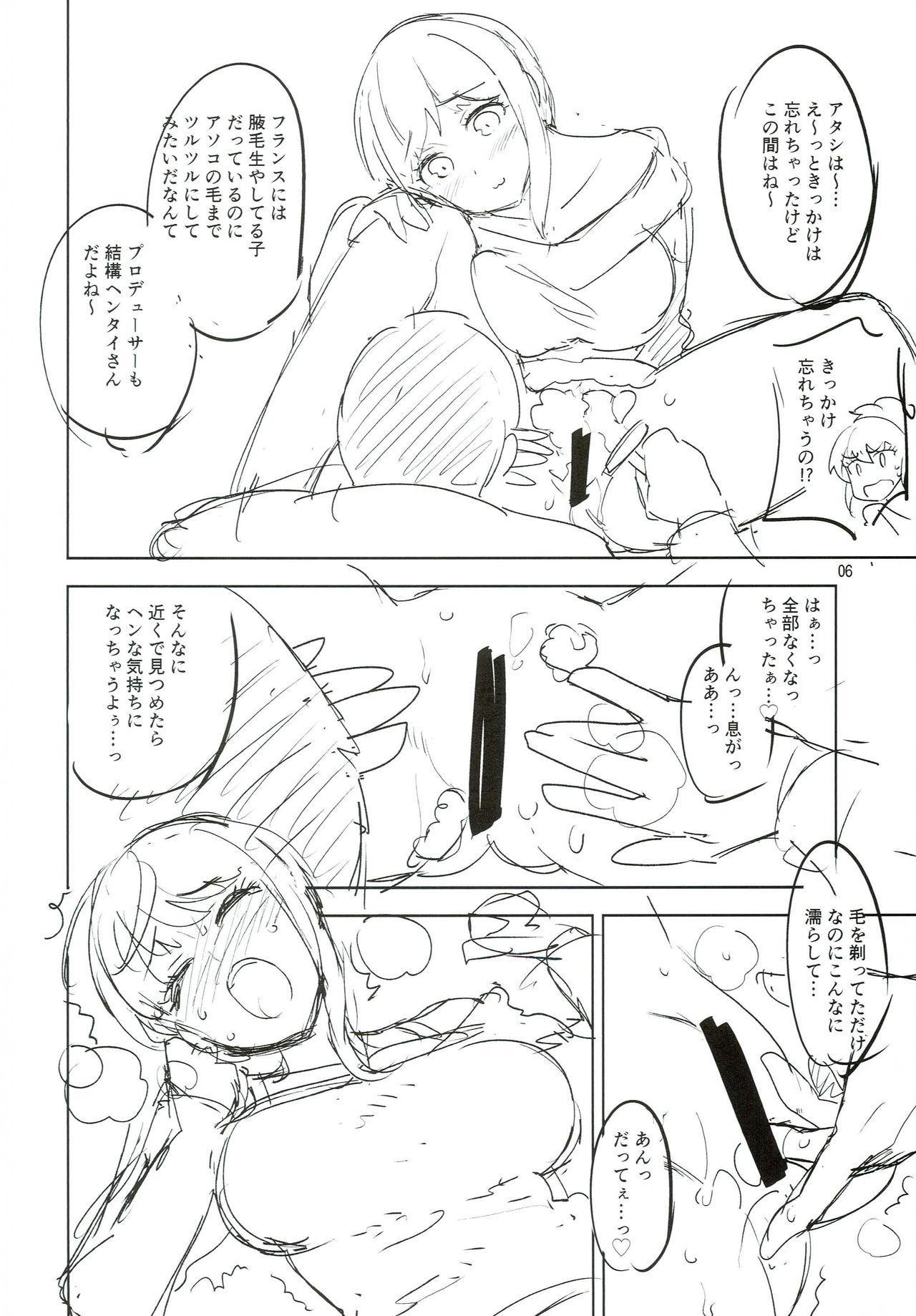 Rakugaki Bon 2016 Natsu 4