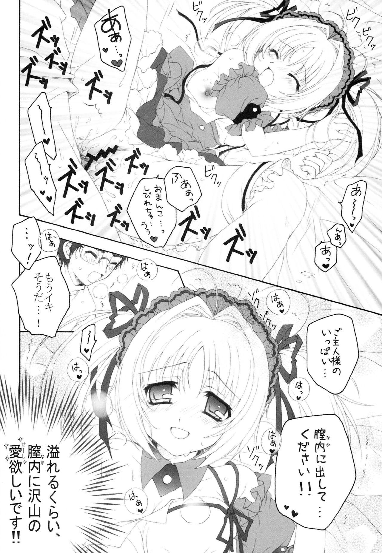 Maid no Susume!? 2 12
