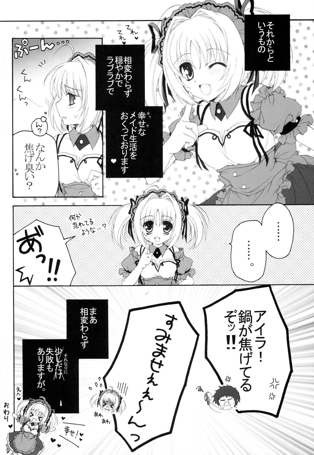 Maid no Susume!? 2 14