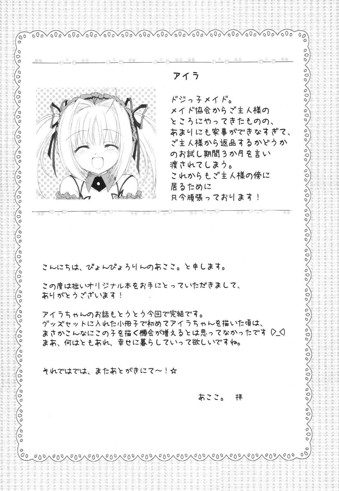 Maid no Susume!? 2 2