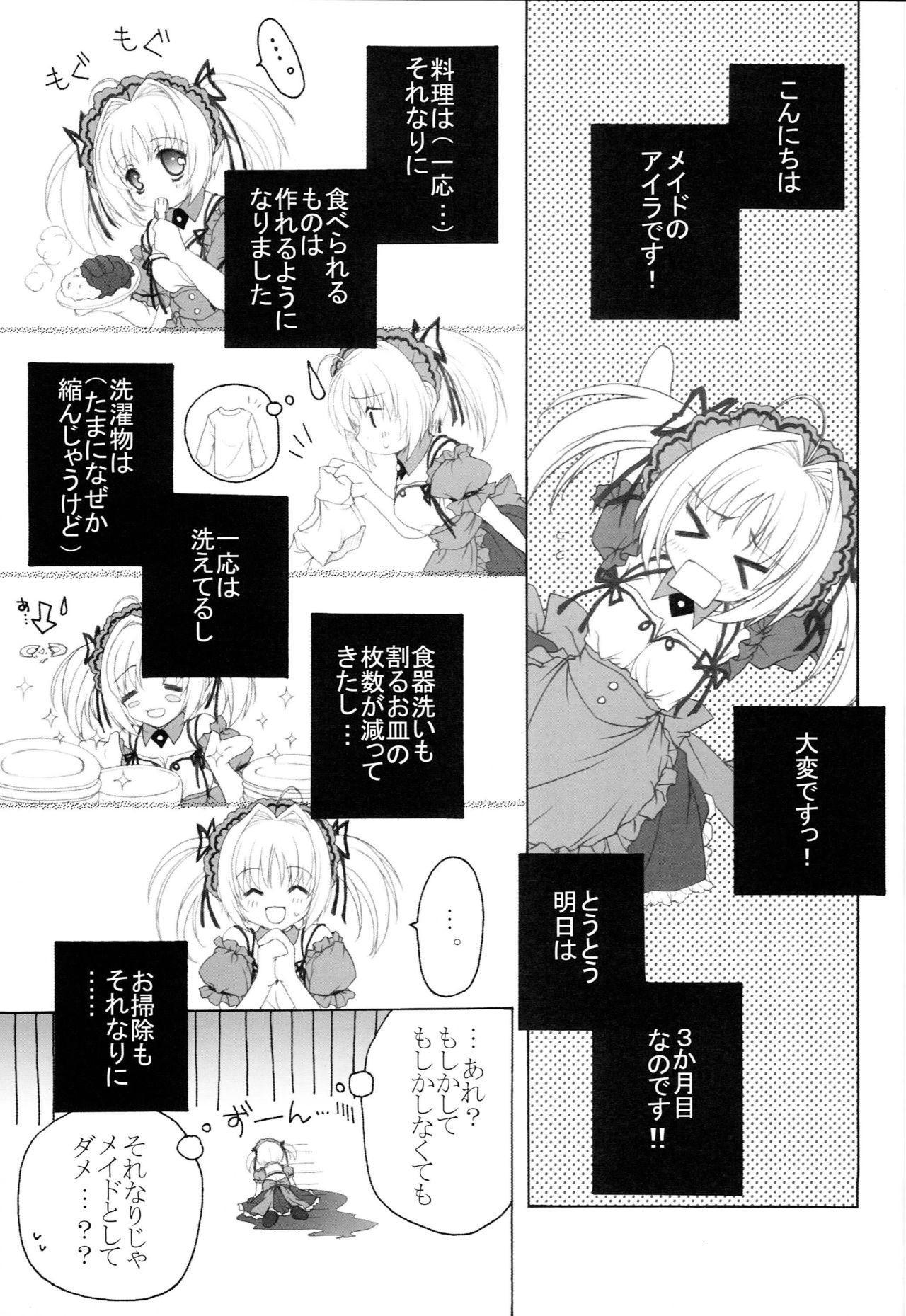 Maid no Susume!? 2 3