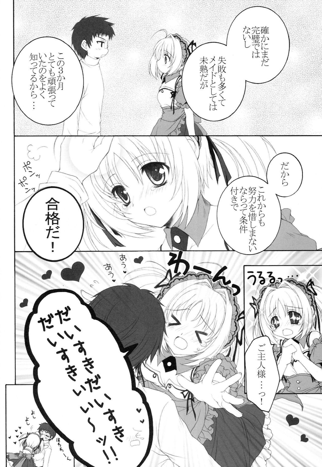 Maid no Susume!? 2 6
