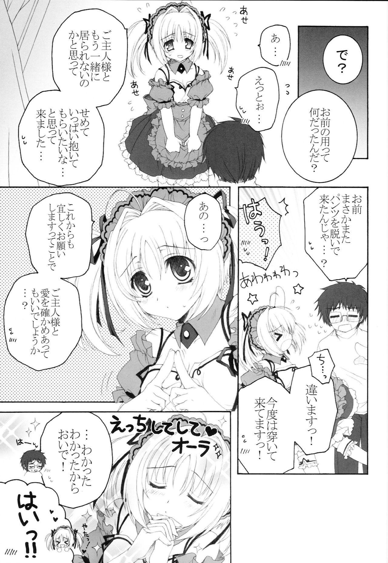 Maid no Susume!? 2 7