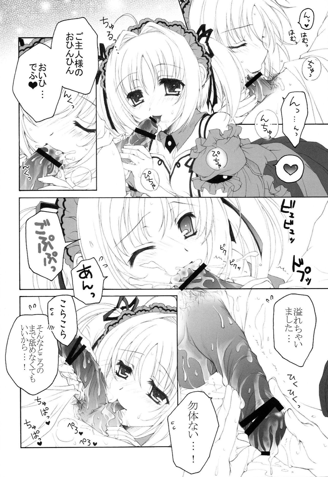 Maid no Susume!? 2 8