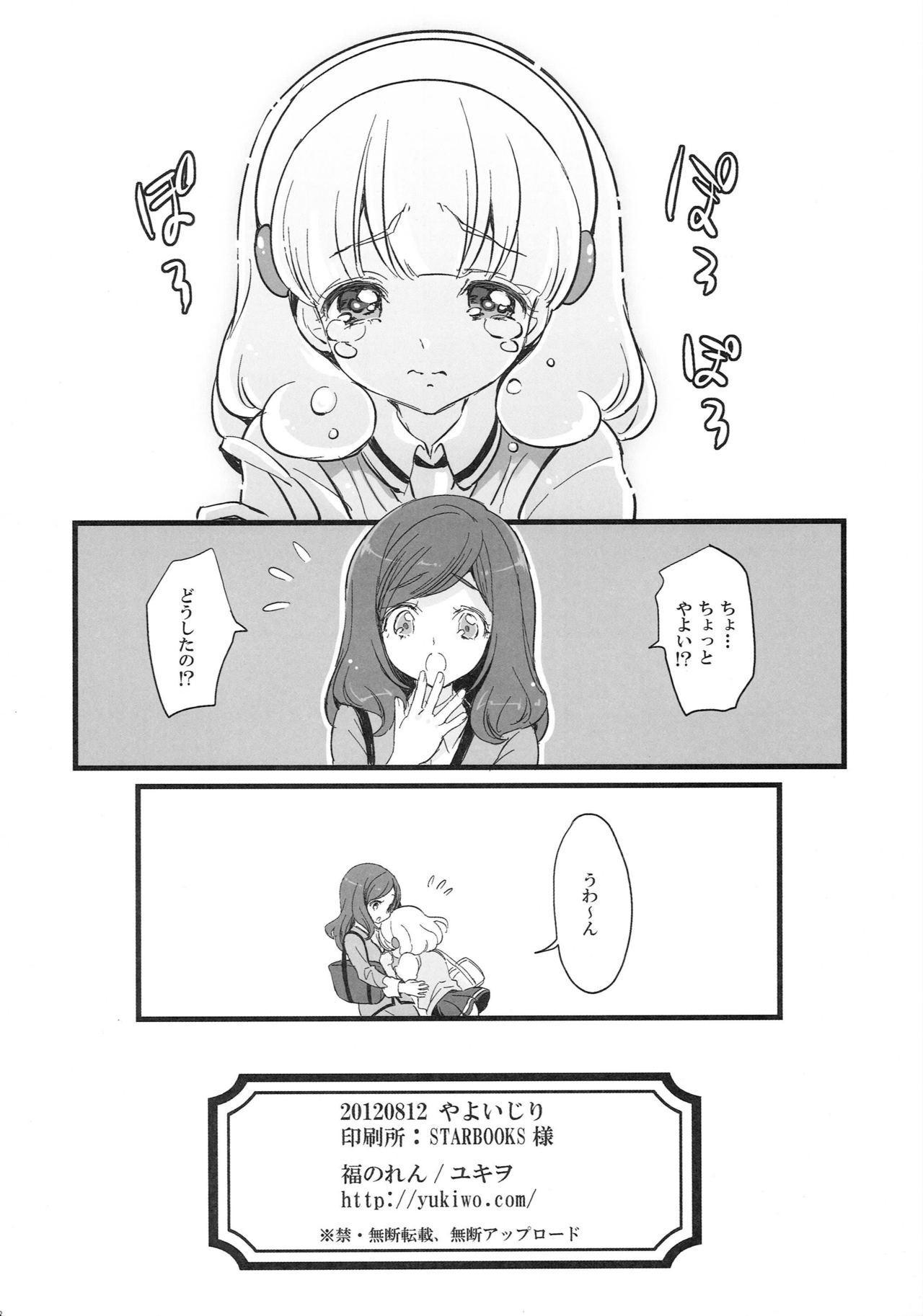 Yayoijiri 16