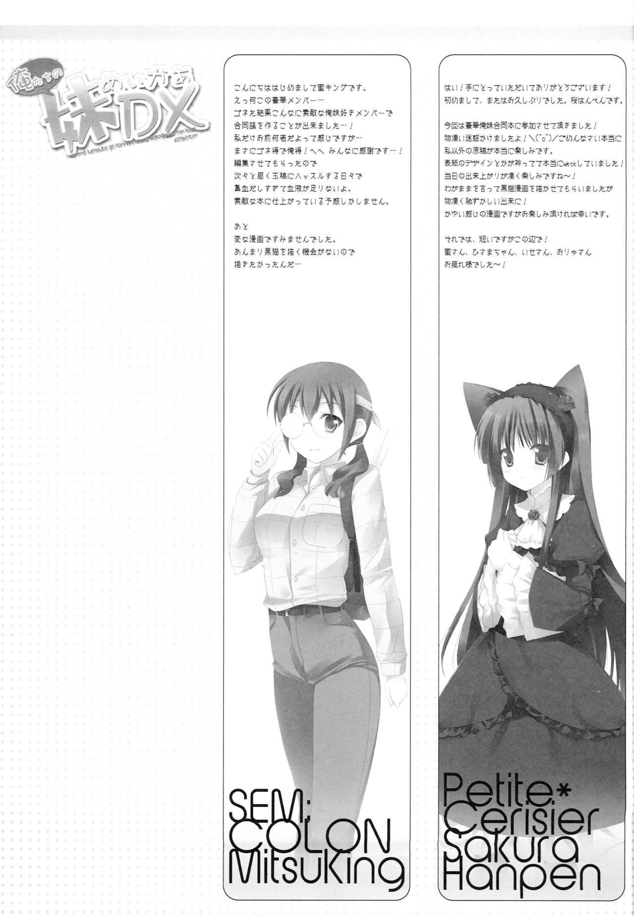 Oretachi no Imouto Maker DX 23