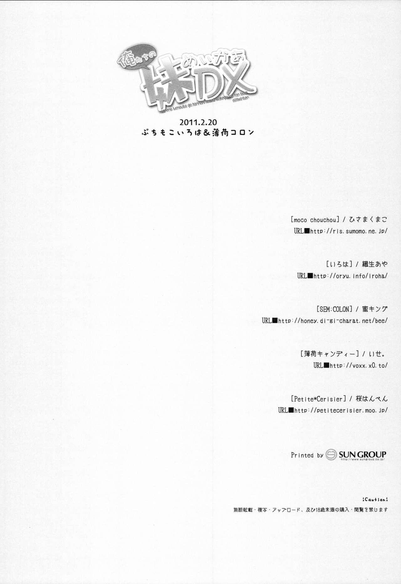 Oretachi no Imouto Maker DX 24