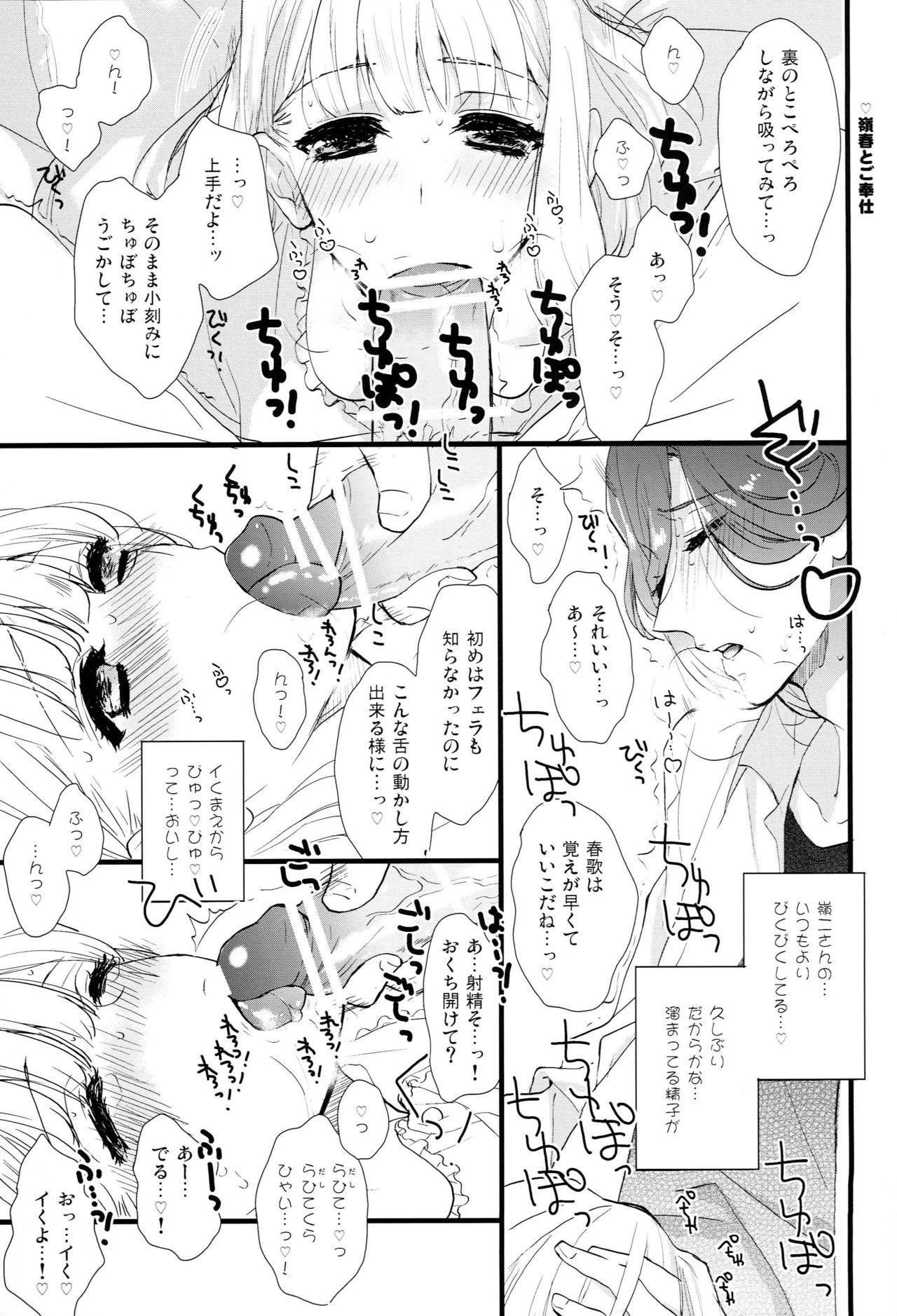 ICECANDY KISS 3