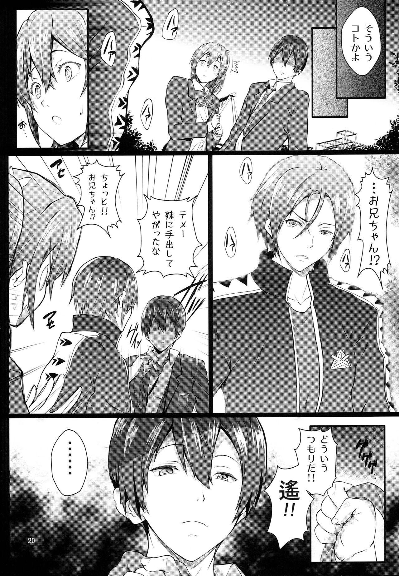 Binkan☆Manager GO 18