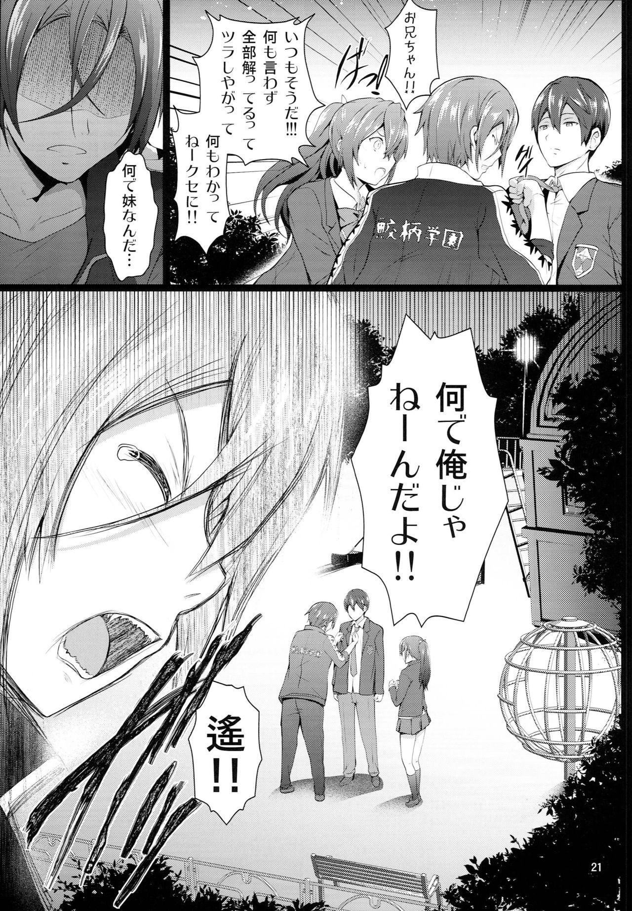 Binkan☆Manager GO 19