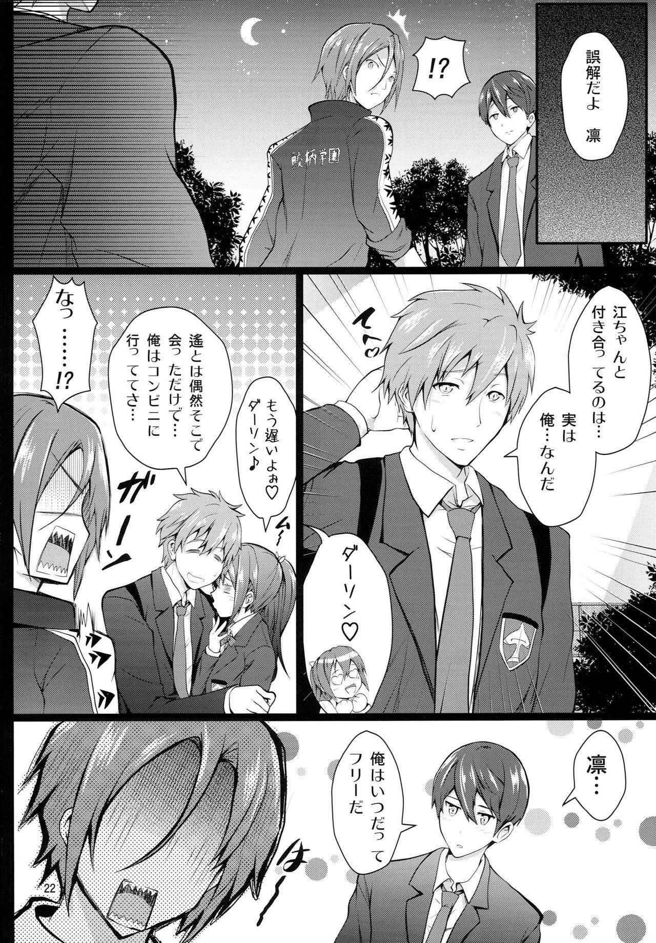 Binkan☆Manager GO 20