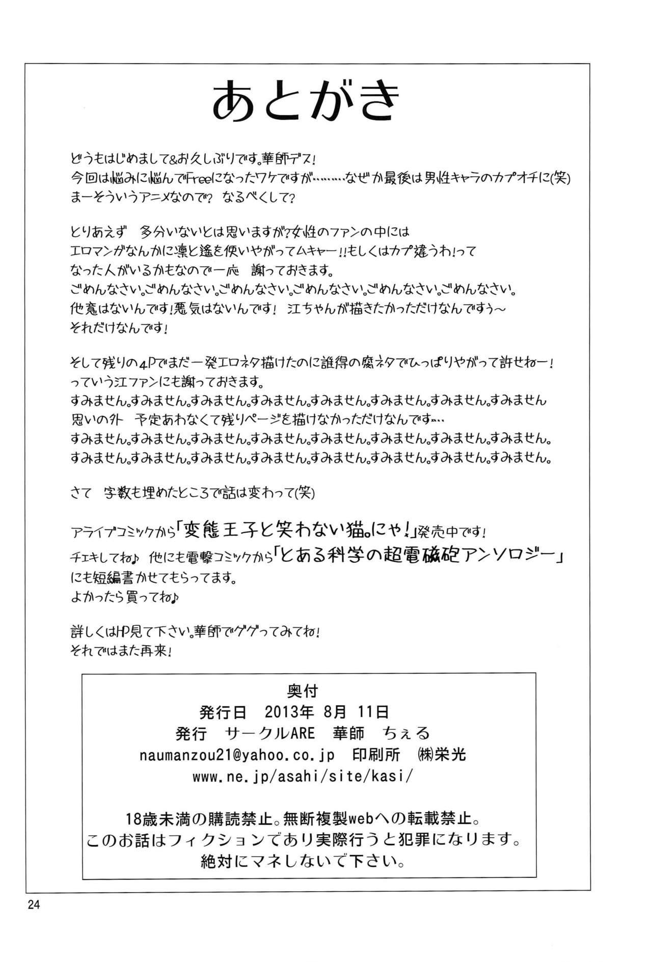 Binkan☆Manager GO 22