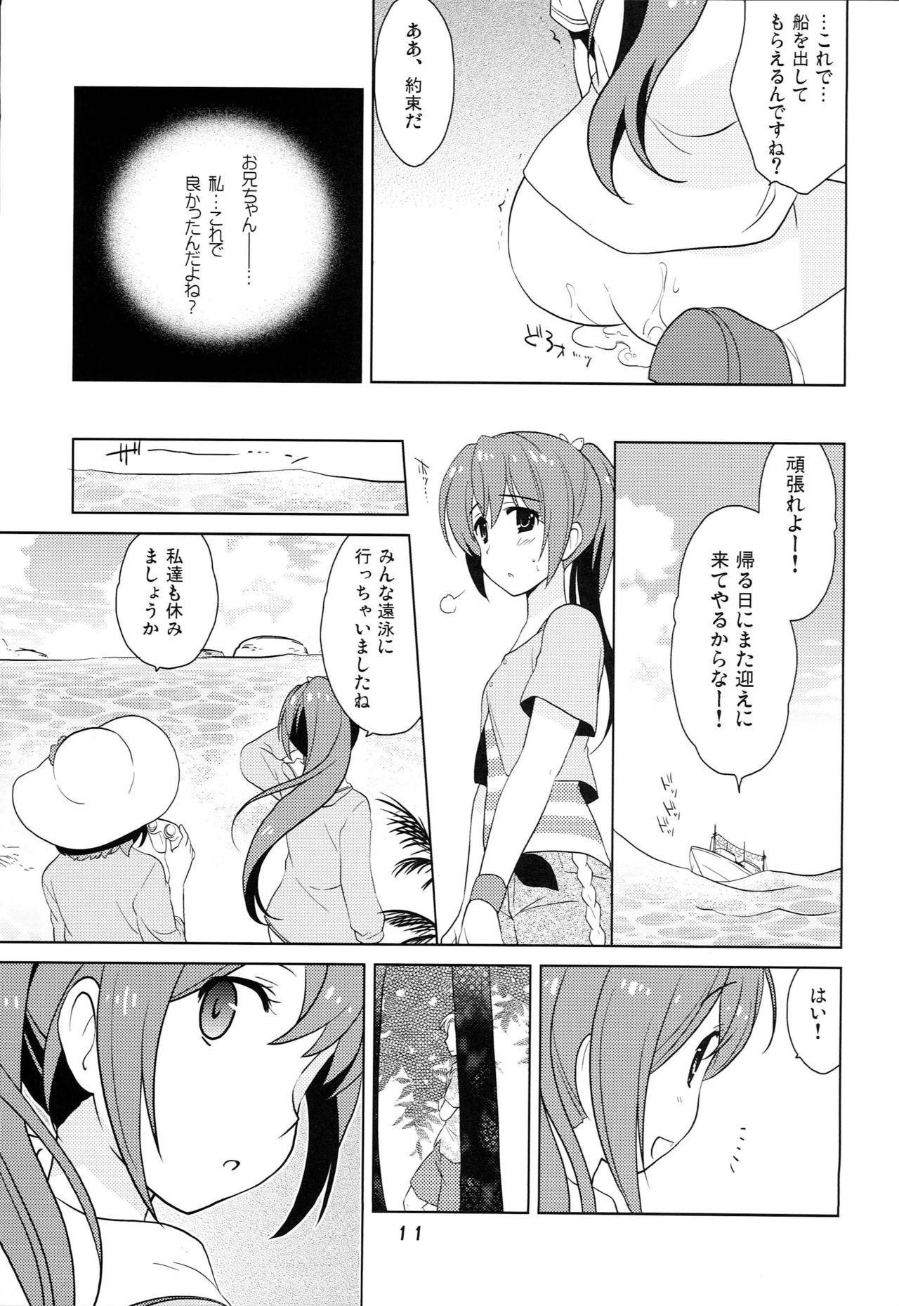 Shakunetsu no Contrast 9